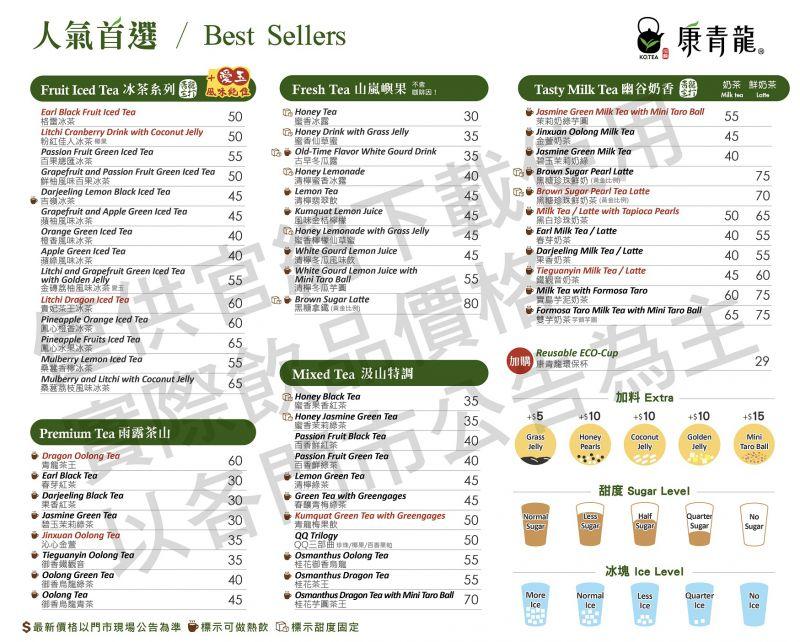 康青龍人文茶飲菜單