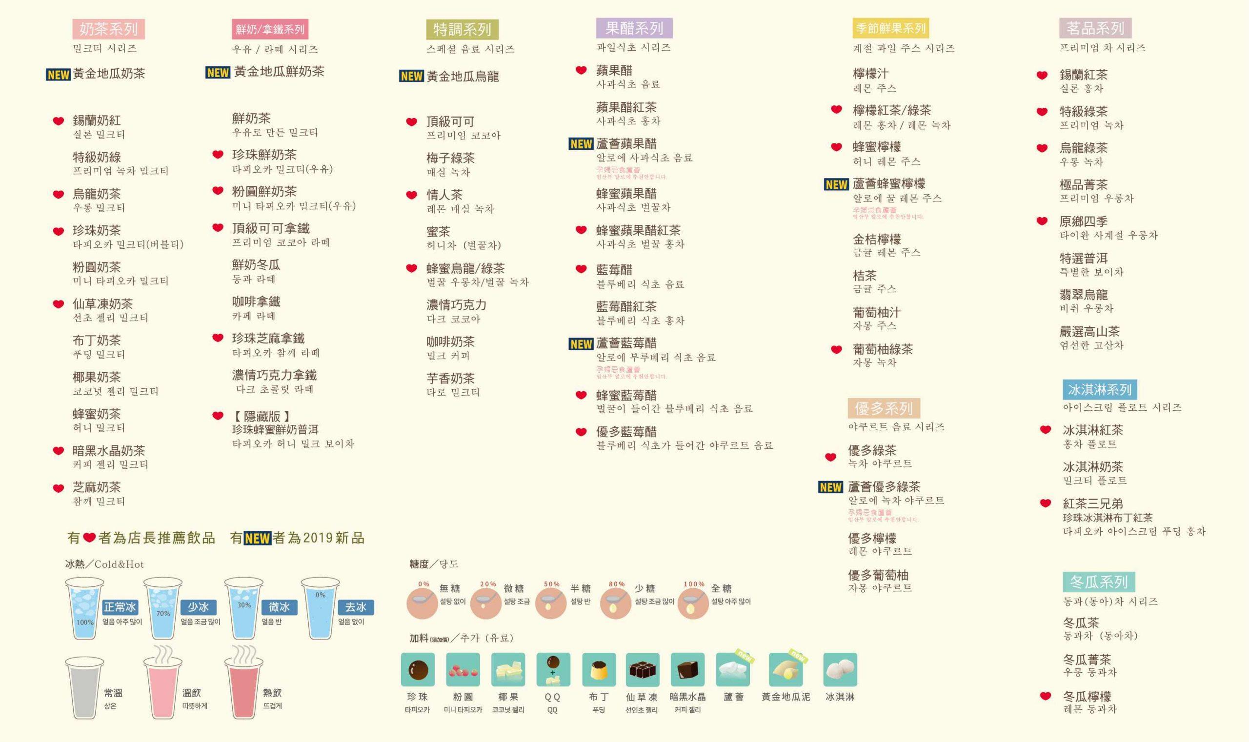 清心福全中韓文菜單