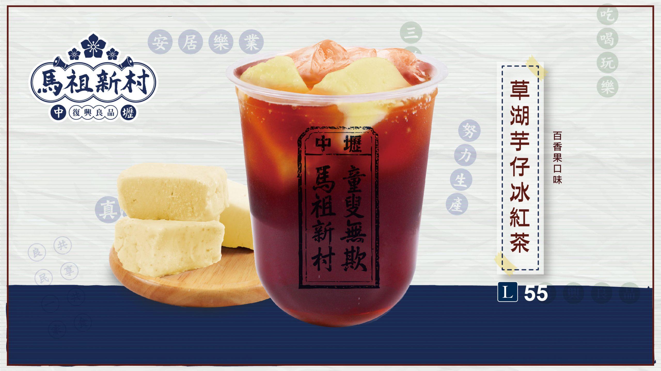 中壢馬祖新村(台北峨嵋西門店)菜單