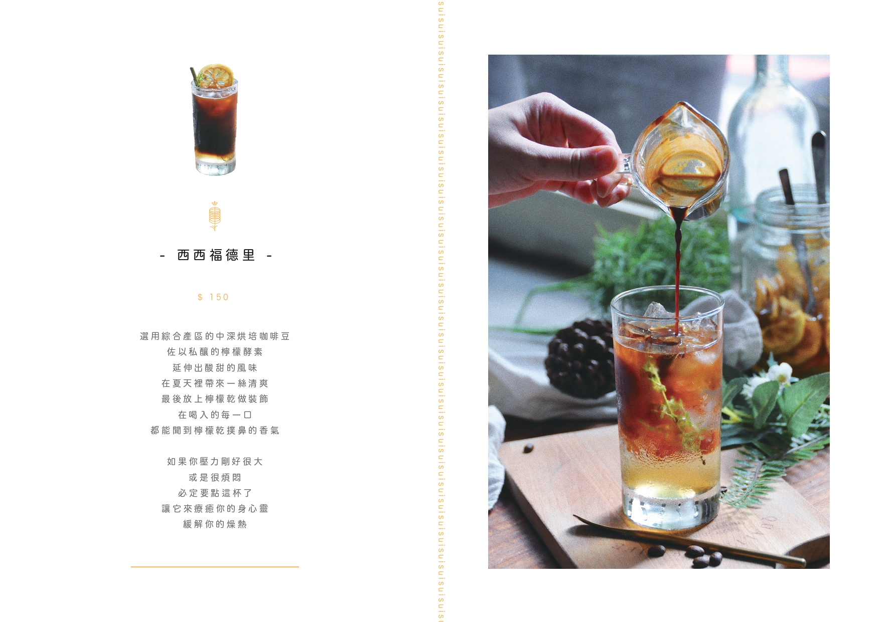 穗Sui菜單