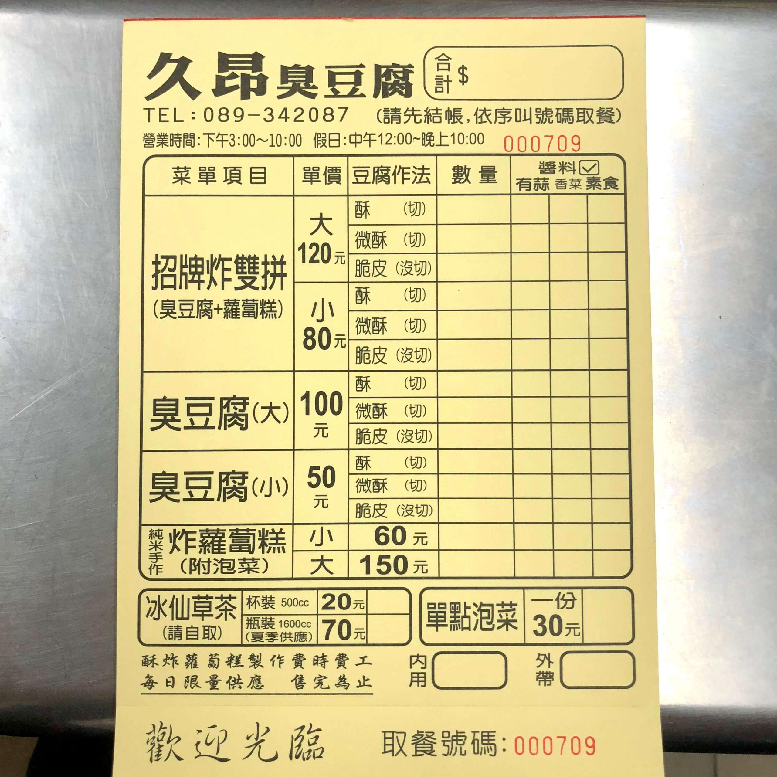 久昂臭豆腐菜單MENU