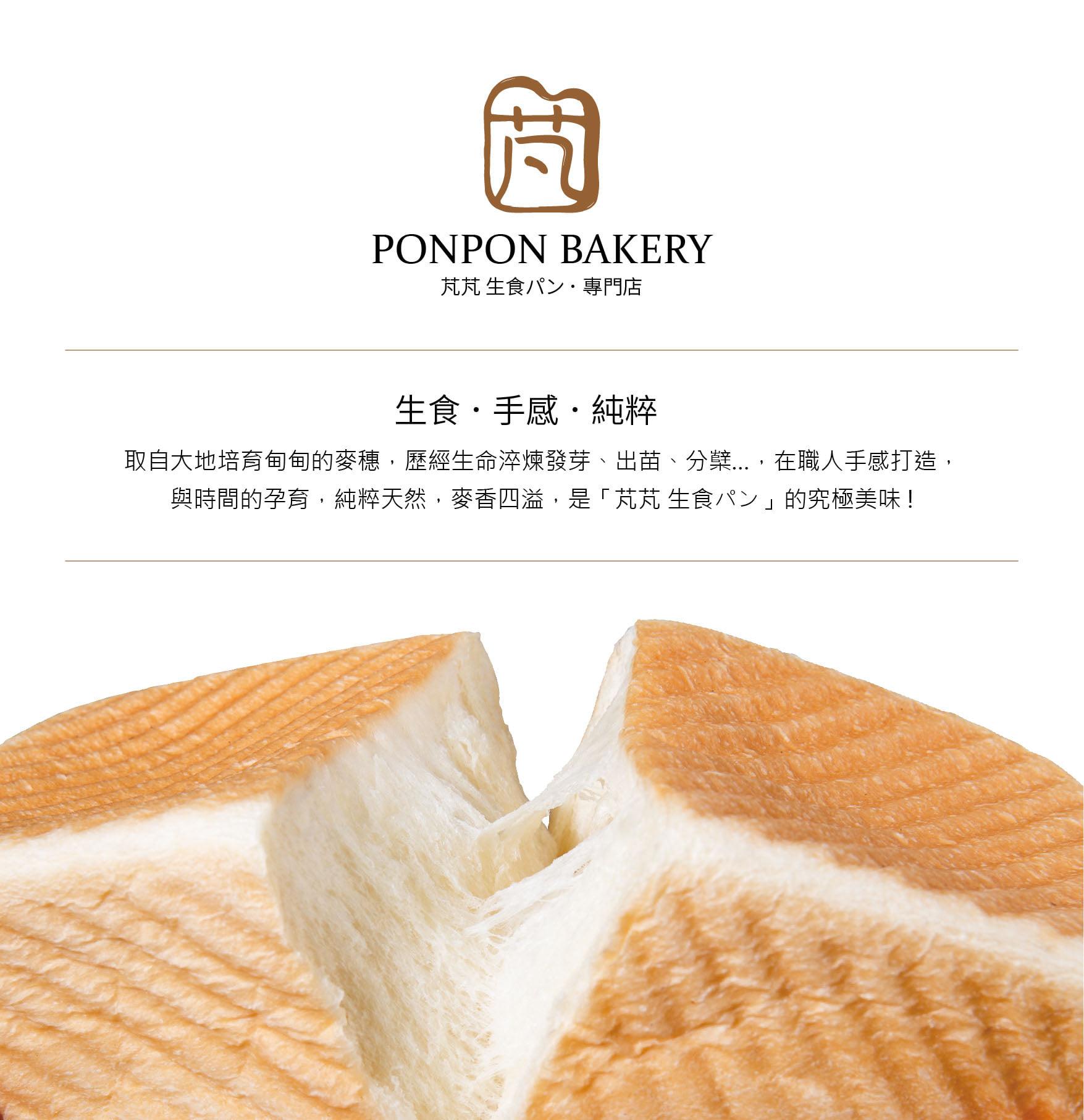 芃芃 生食パン.專門店菜單MENU
