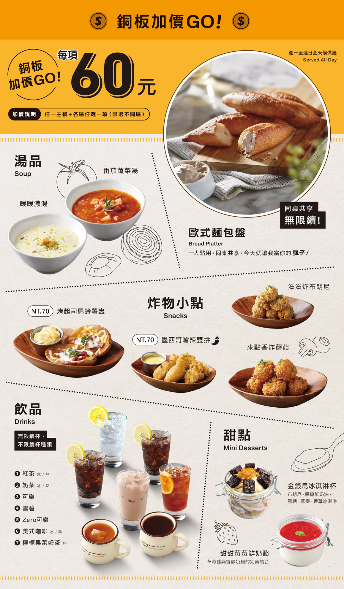 貳樓餐廳Second Floor Cafe菜單MENU