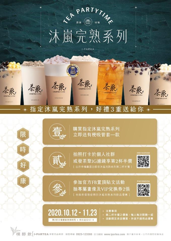 茶聚菜單MENU