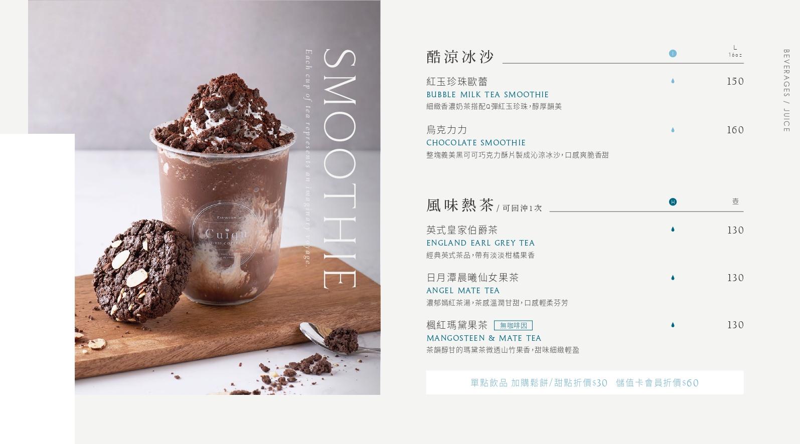 Cuiqu Coffee奎克咖啡菜單MENU