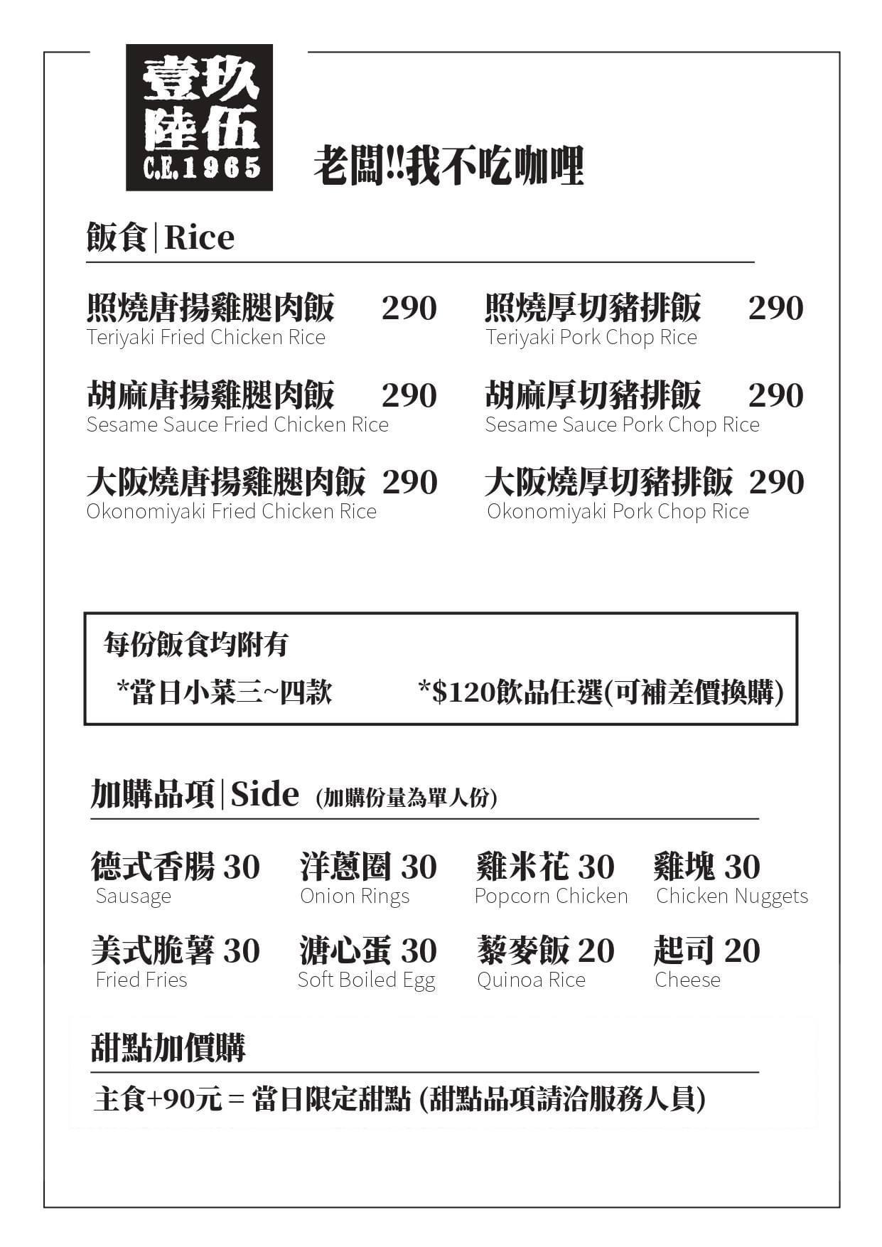 西元壹玖陸伍菜單MENU