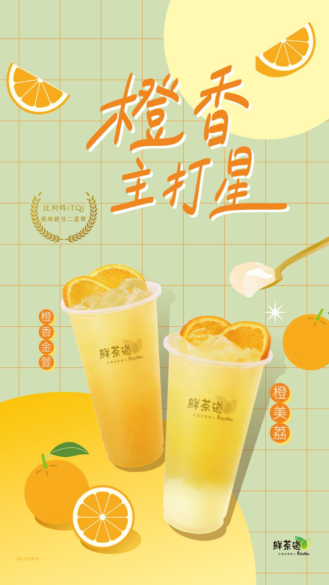 橙香主打星