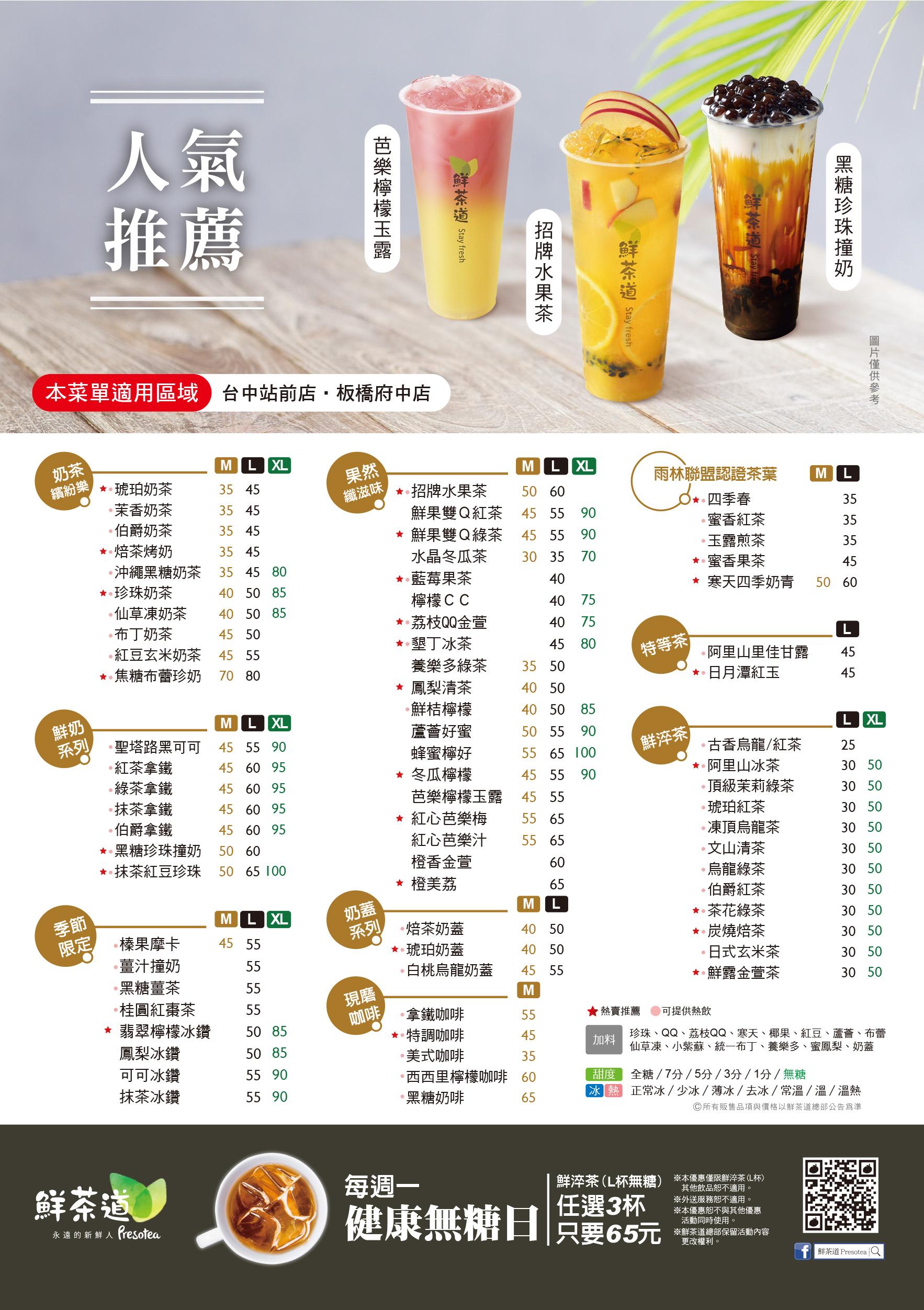 鮮茶道Presotea菜單MENU