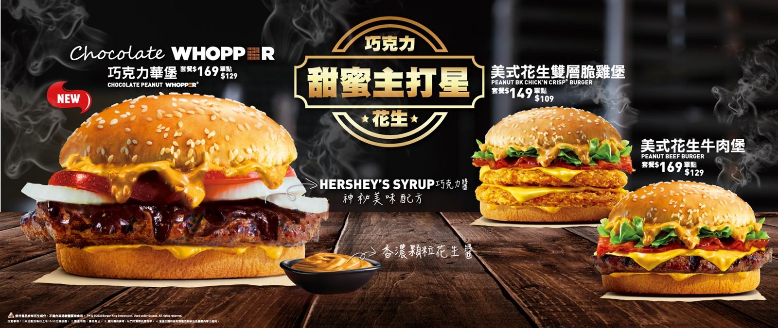 漢堡王新品上市