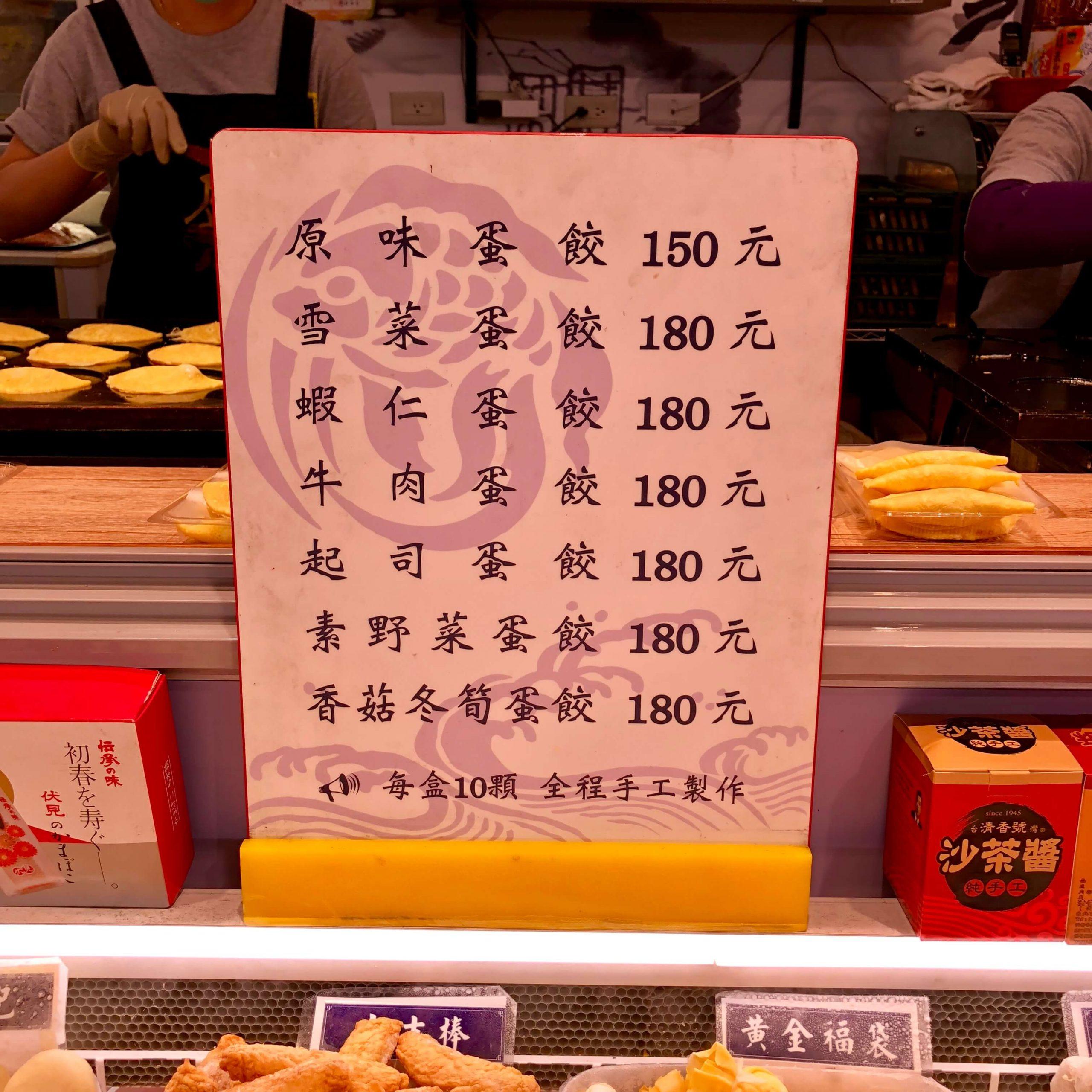 盧記魚丸店菜單MENU