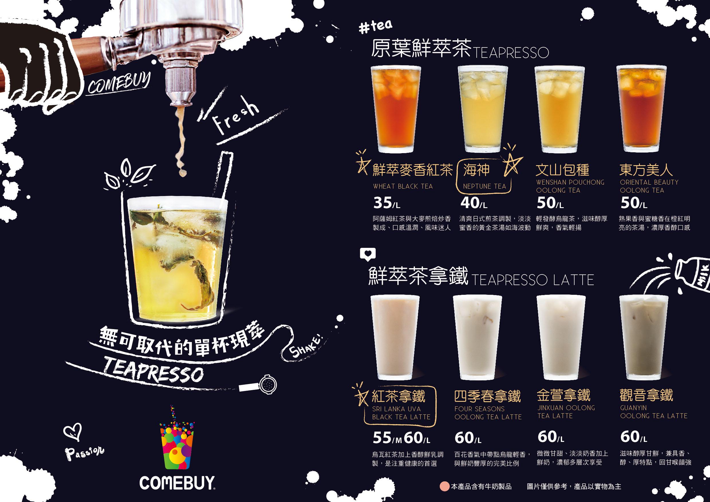 COMEBUY菜單MENU