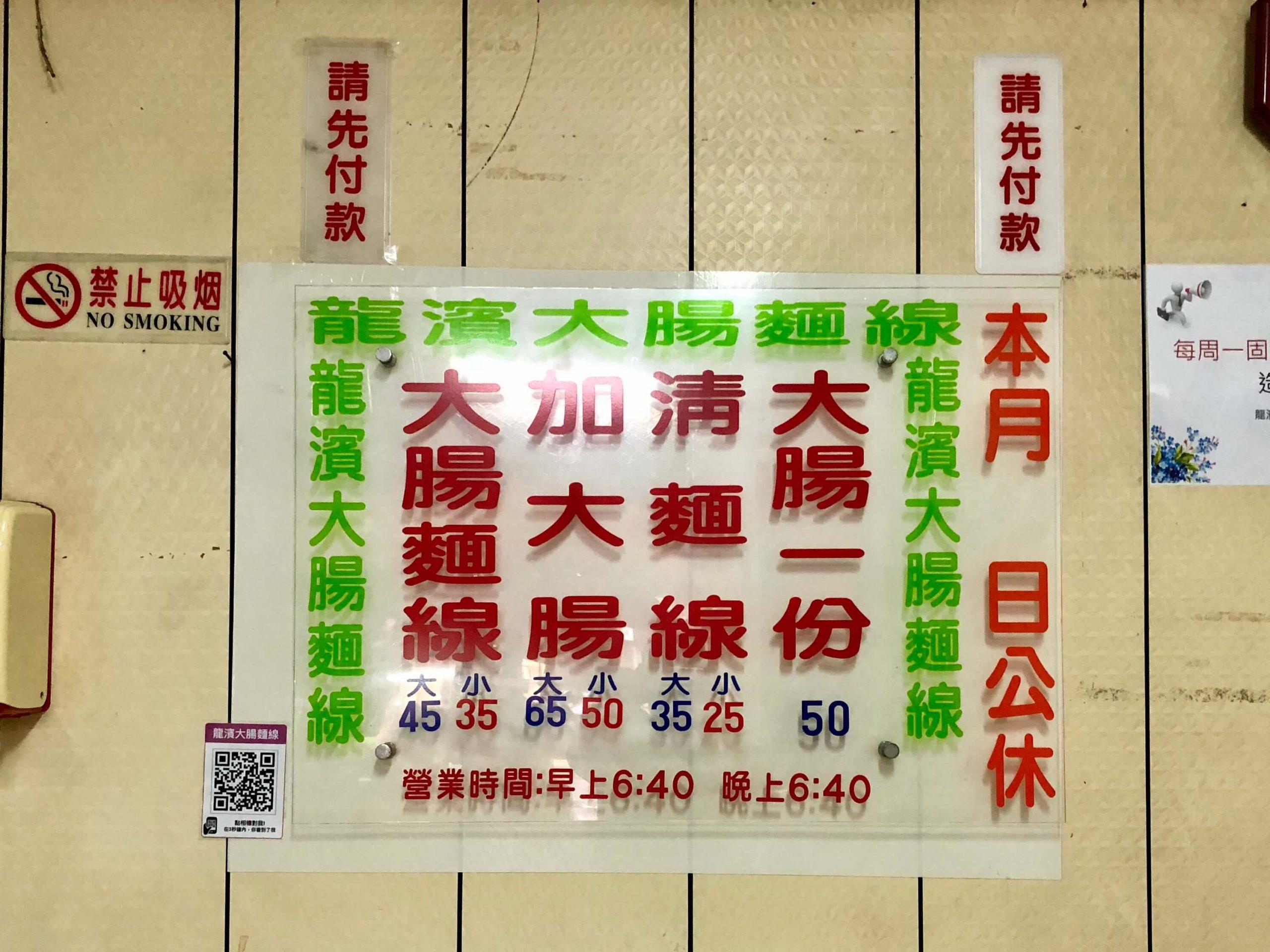 龍濱大腸麵線菜單MENU