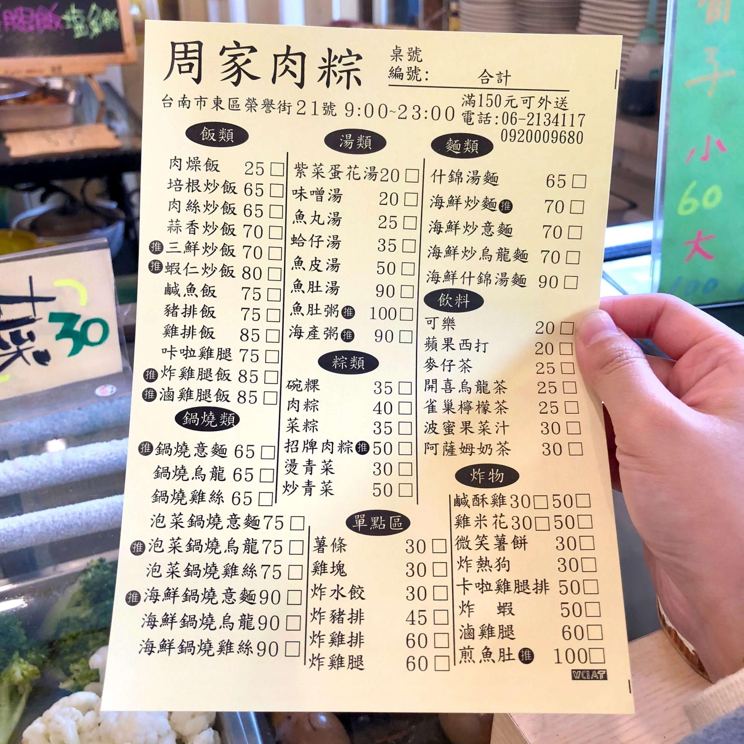 周家古早味碗粿/肉粽菜單MENU