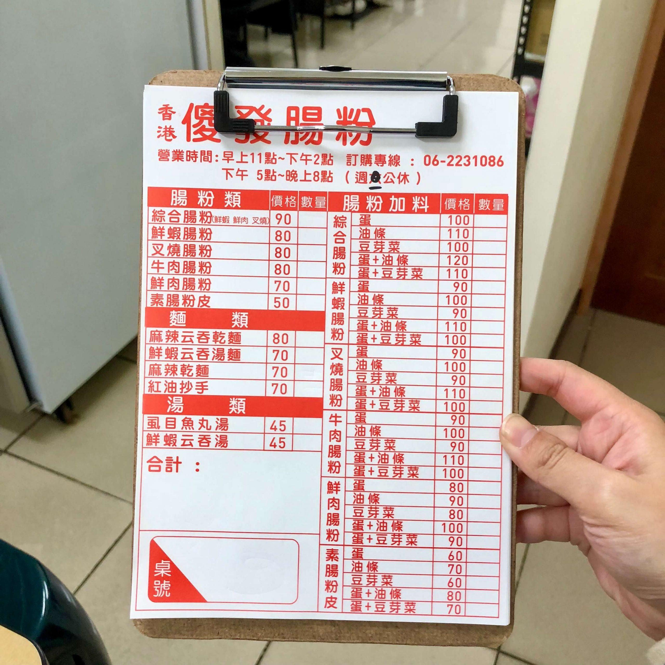 香港傻發腸粉菜單MENU