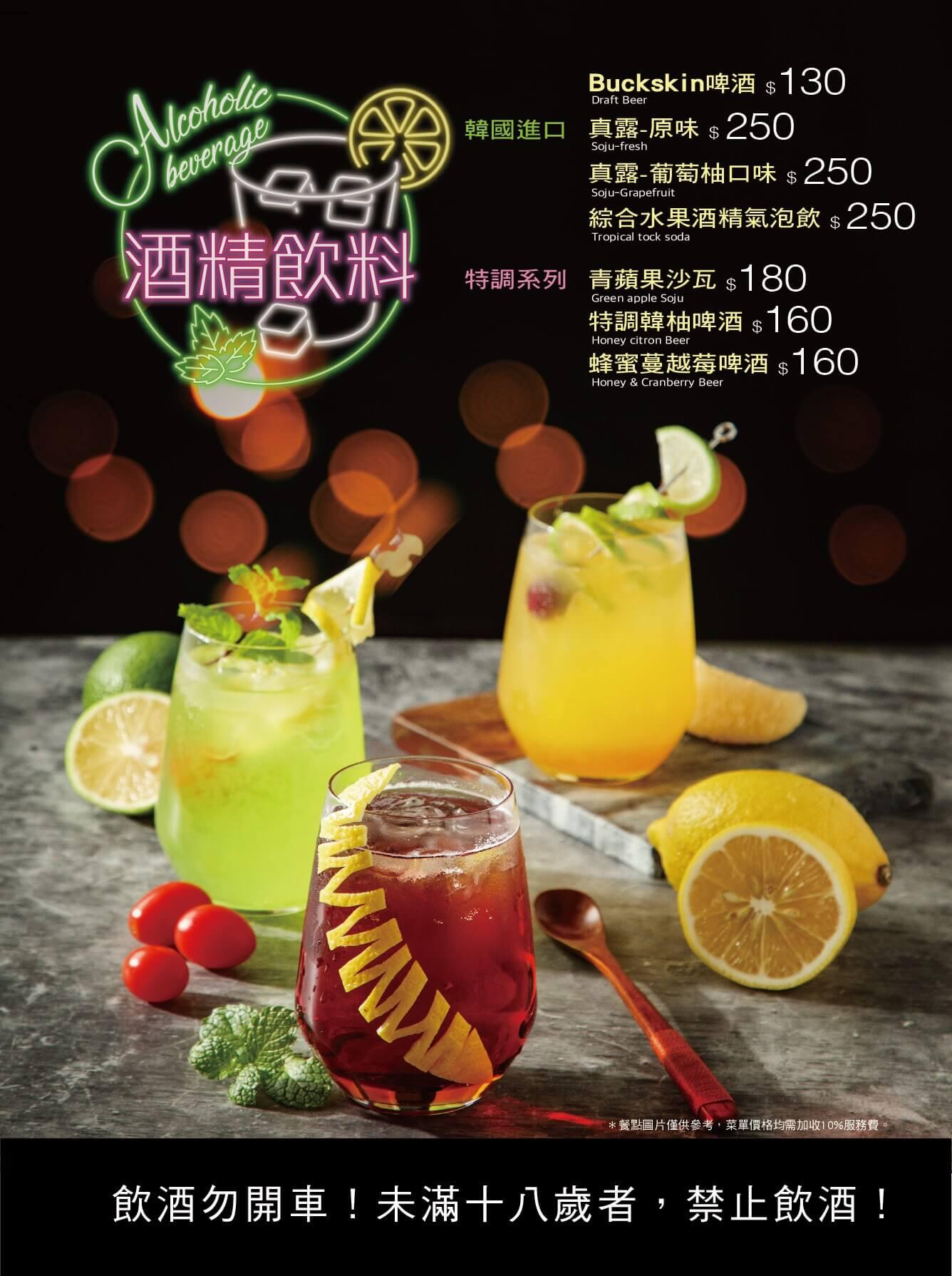 慶城店與南西店菜單MENU