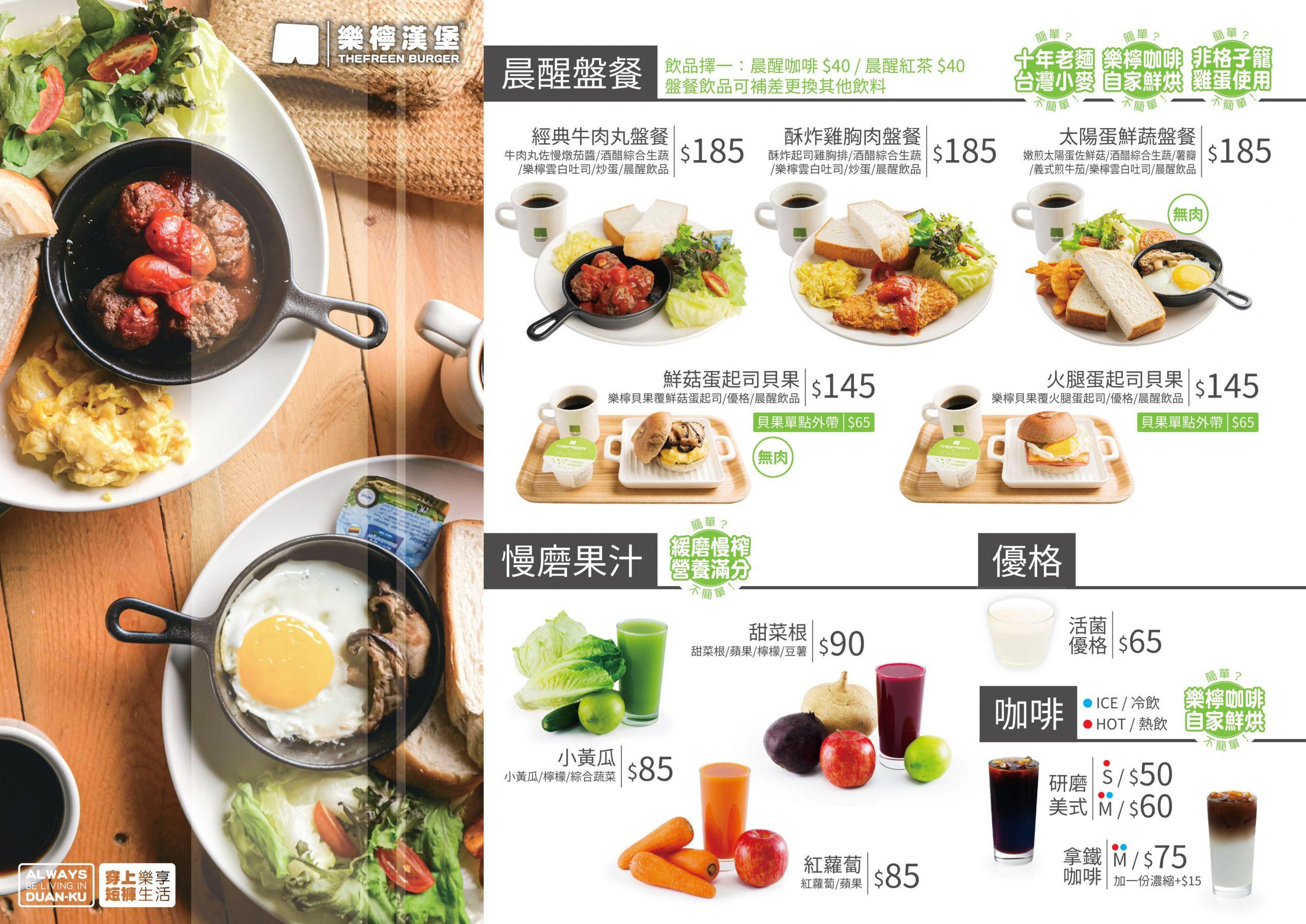 樂檸漢堡早餐菜單MENU