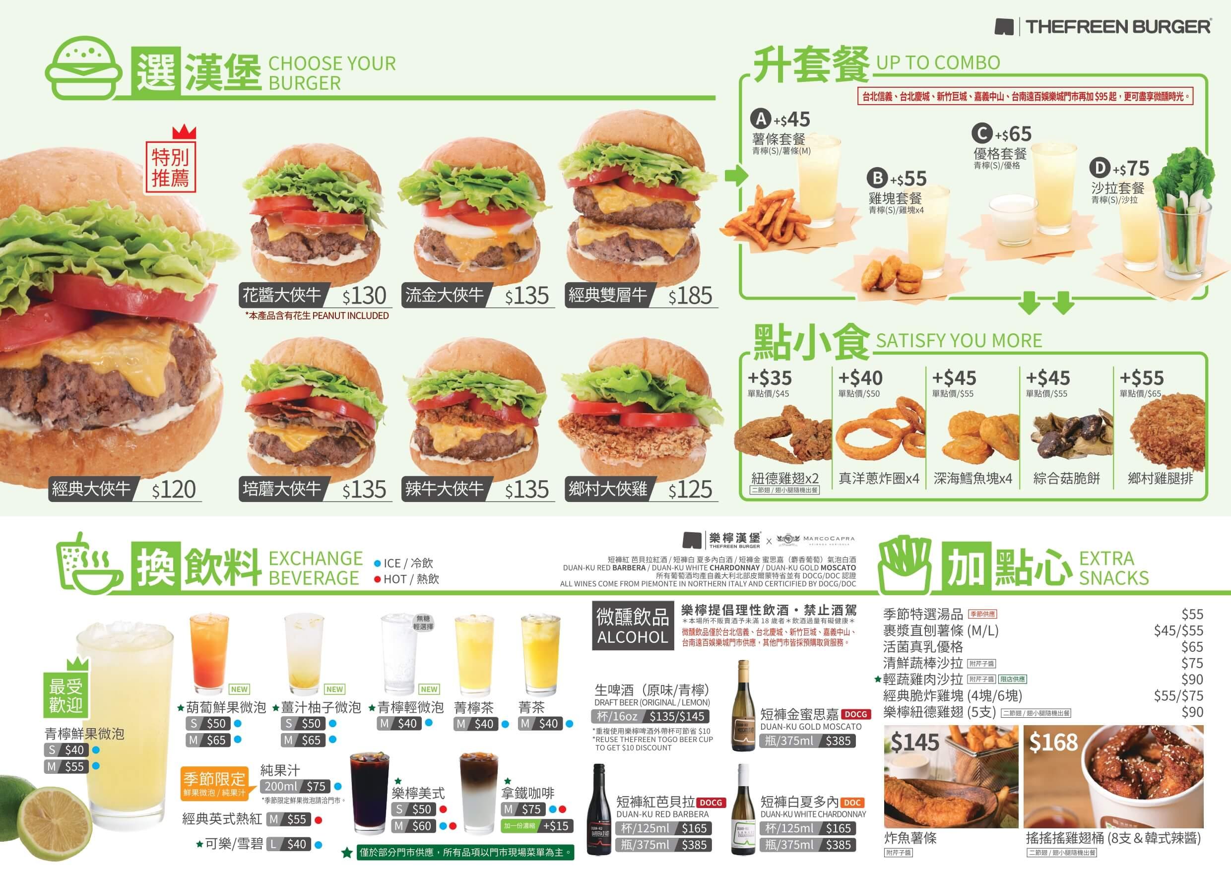 樂檸漢堡午晚餐菜單MENU