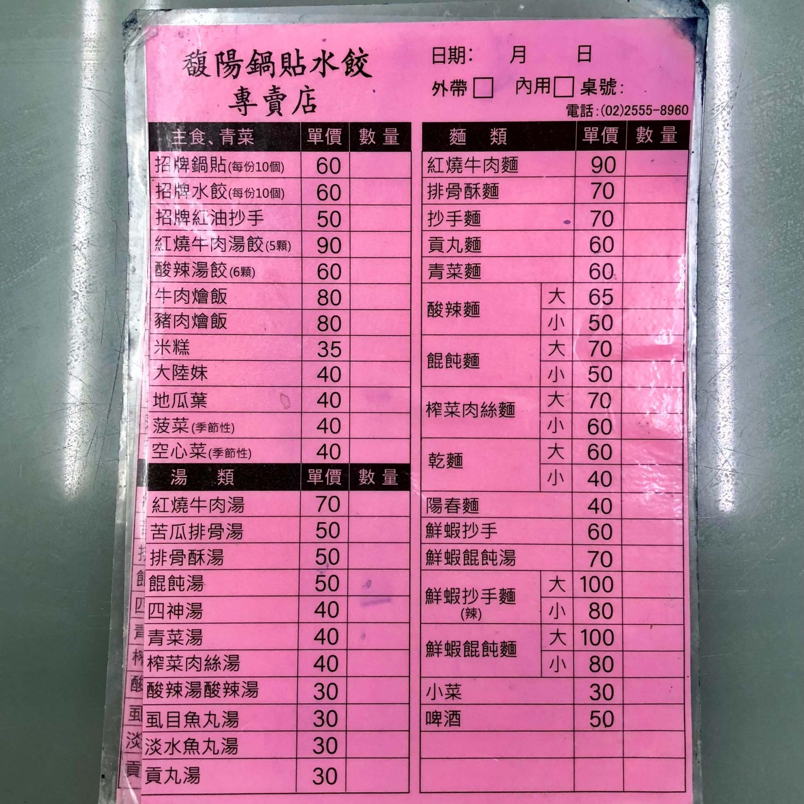 馥陽鍋貼水餃專賣店菜單MENU