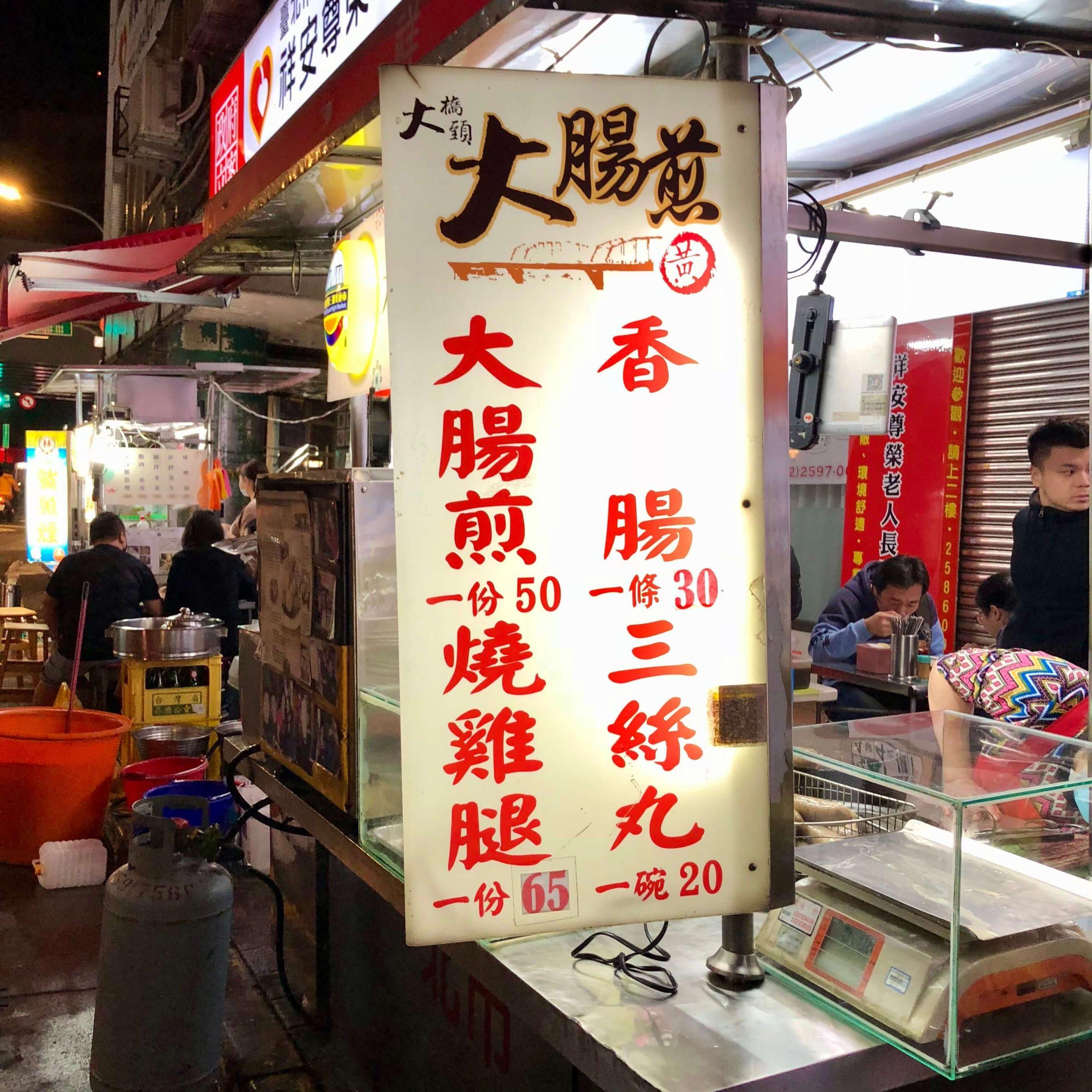 黃大腸煎菜單MENU