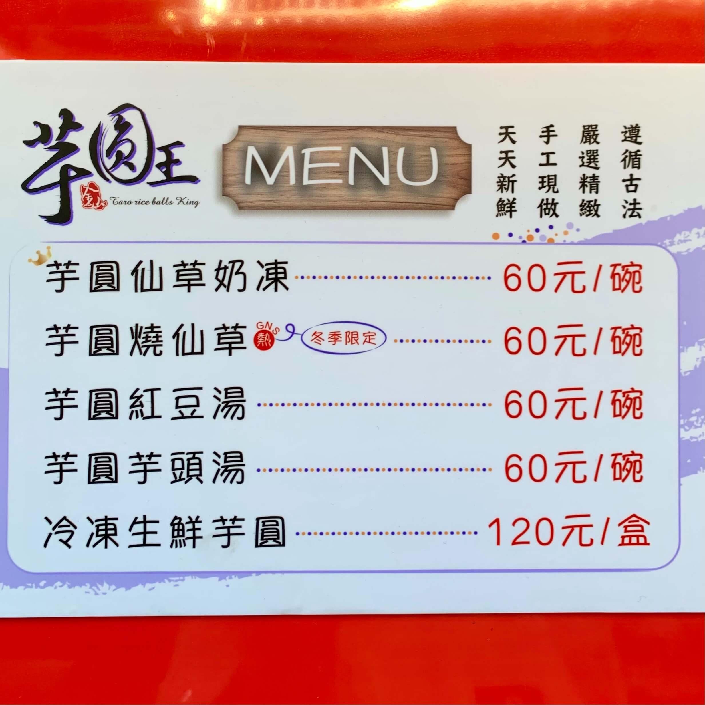 金山芋圓王菜單MENU
