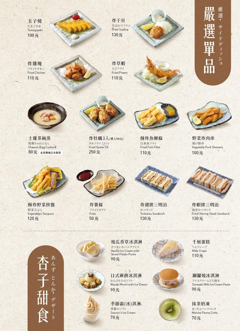 銀座杏子日式豬排菜單MENU