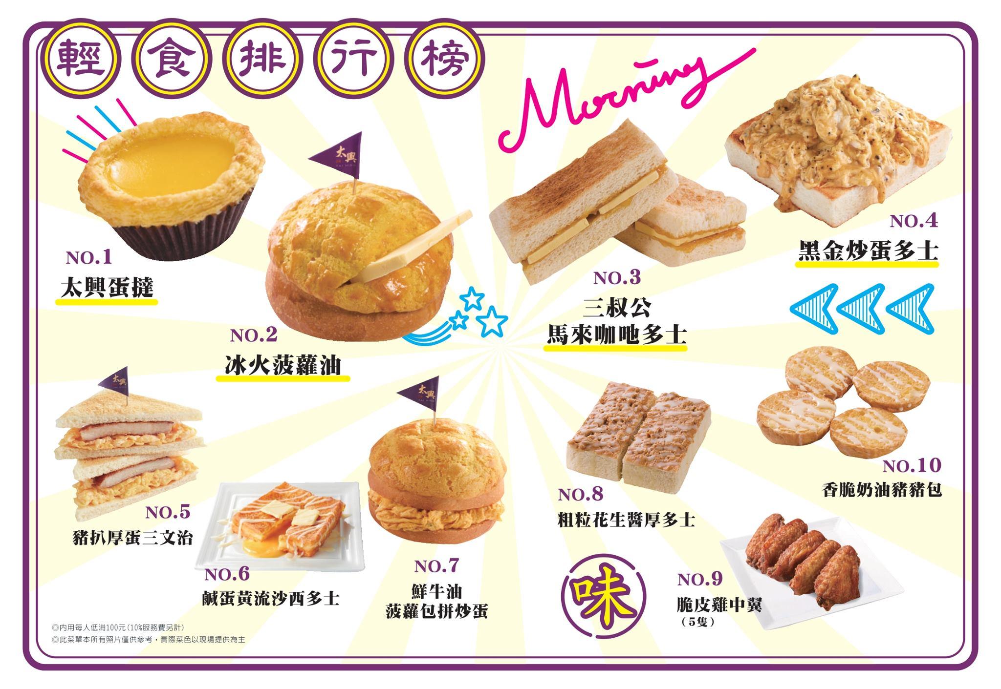 太興茶餐廳菜單MENU