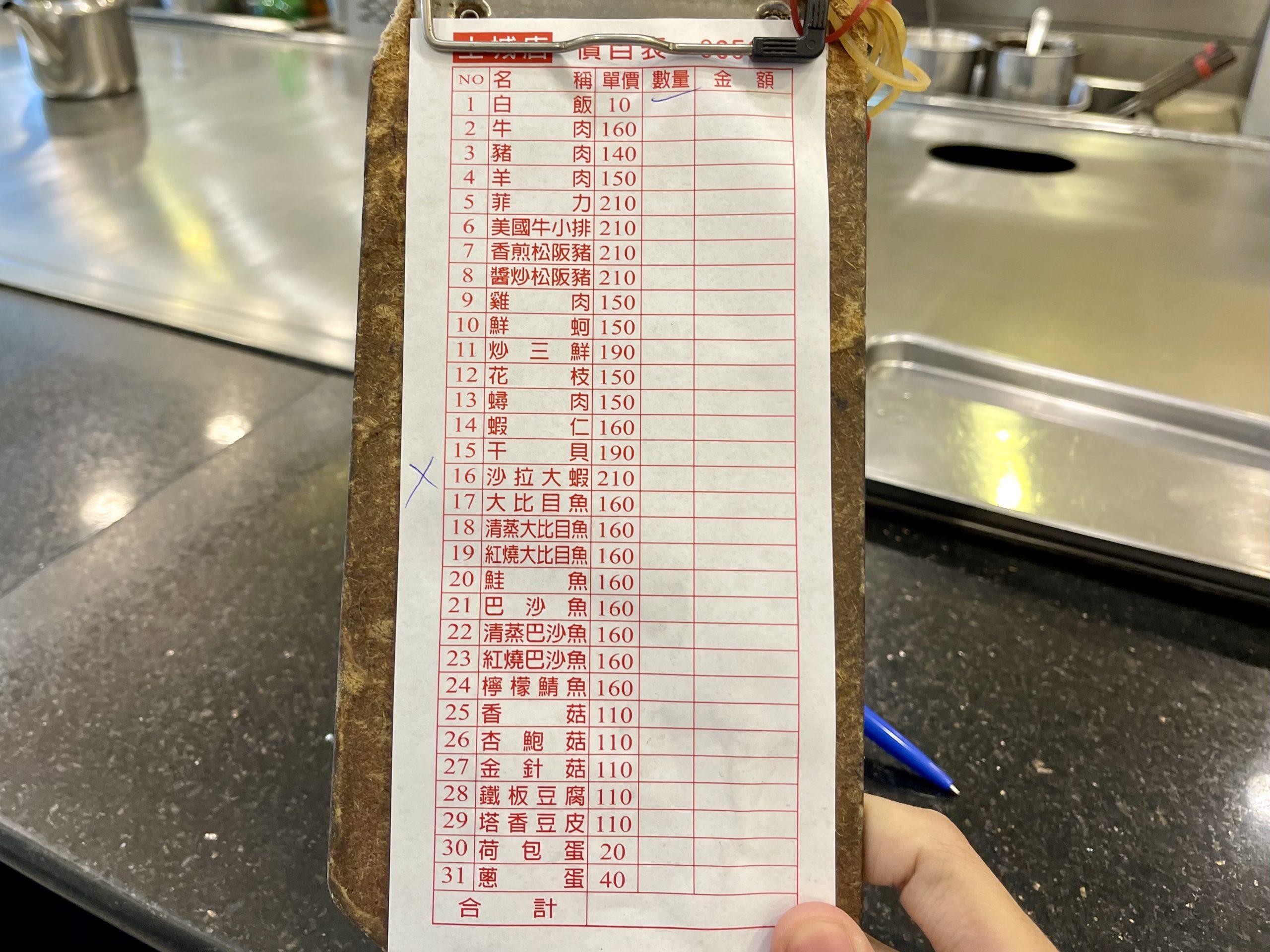 大埔鐵板燒菜單MENU