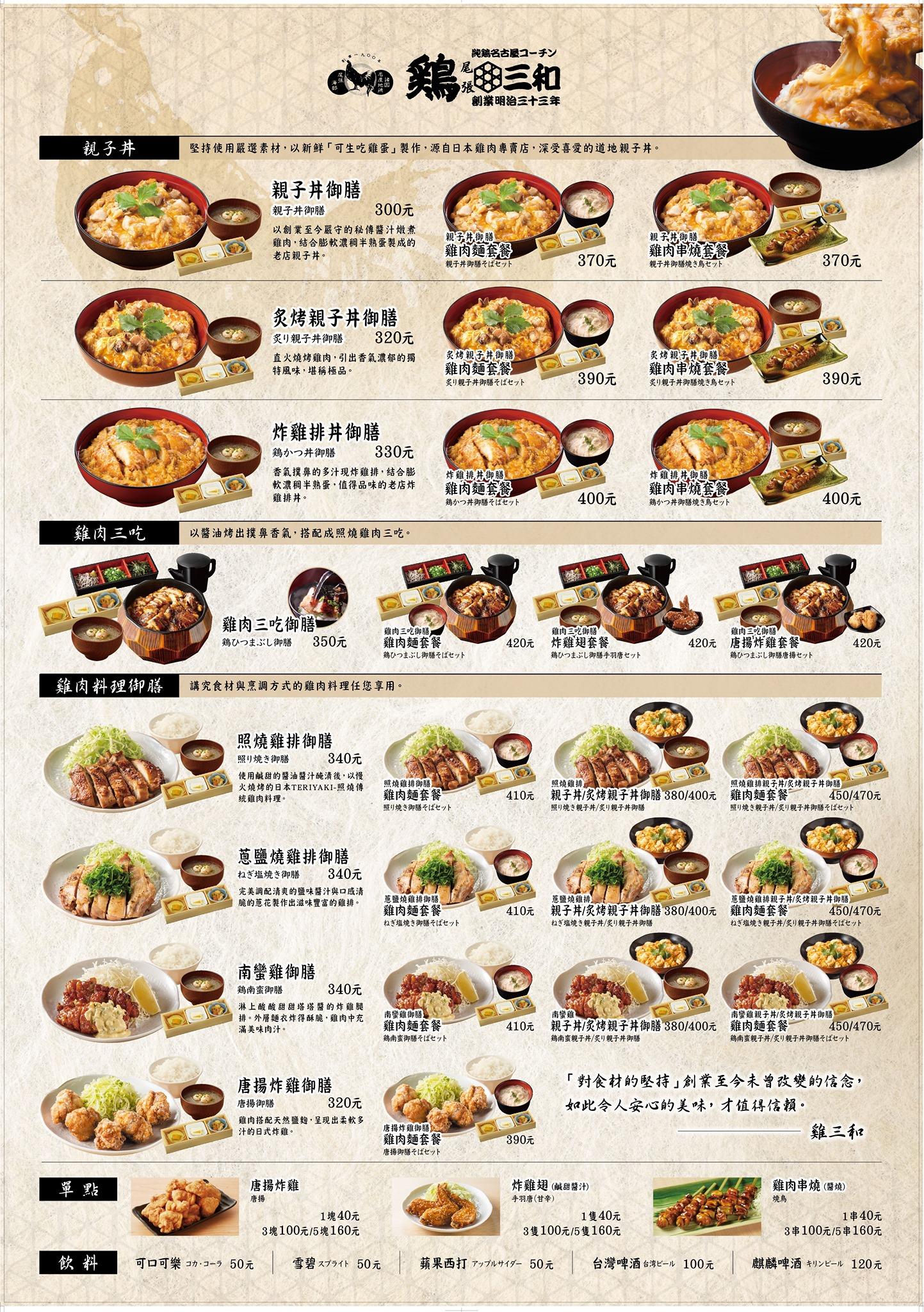雞三和微風南山店菜單MENU