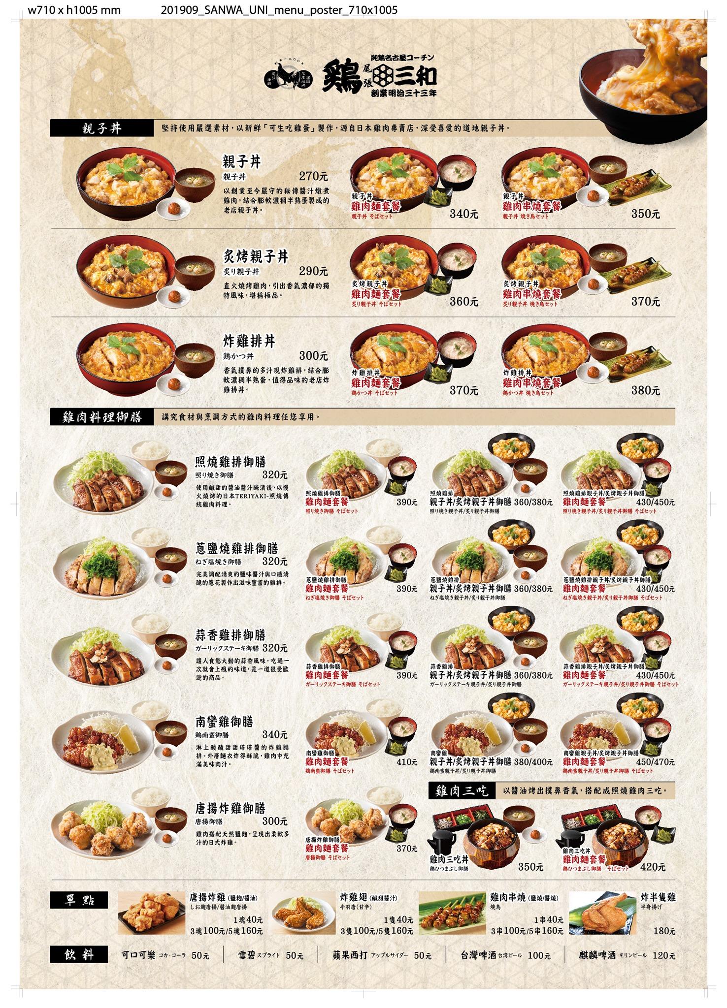 雞三和統一時代店菜單MENU