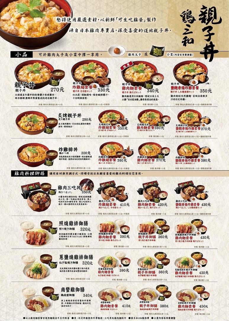 雞三和微風台北車站店菜單MENU