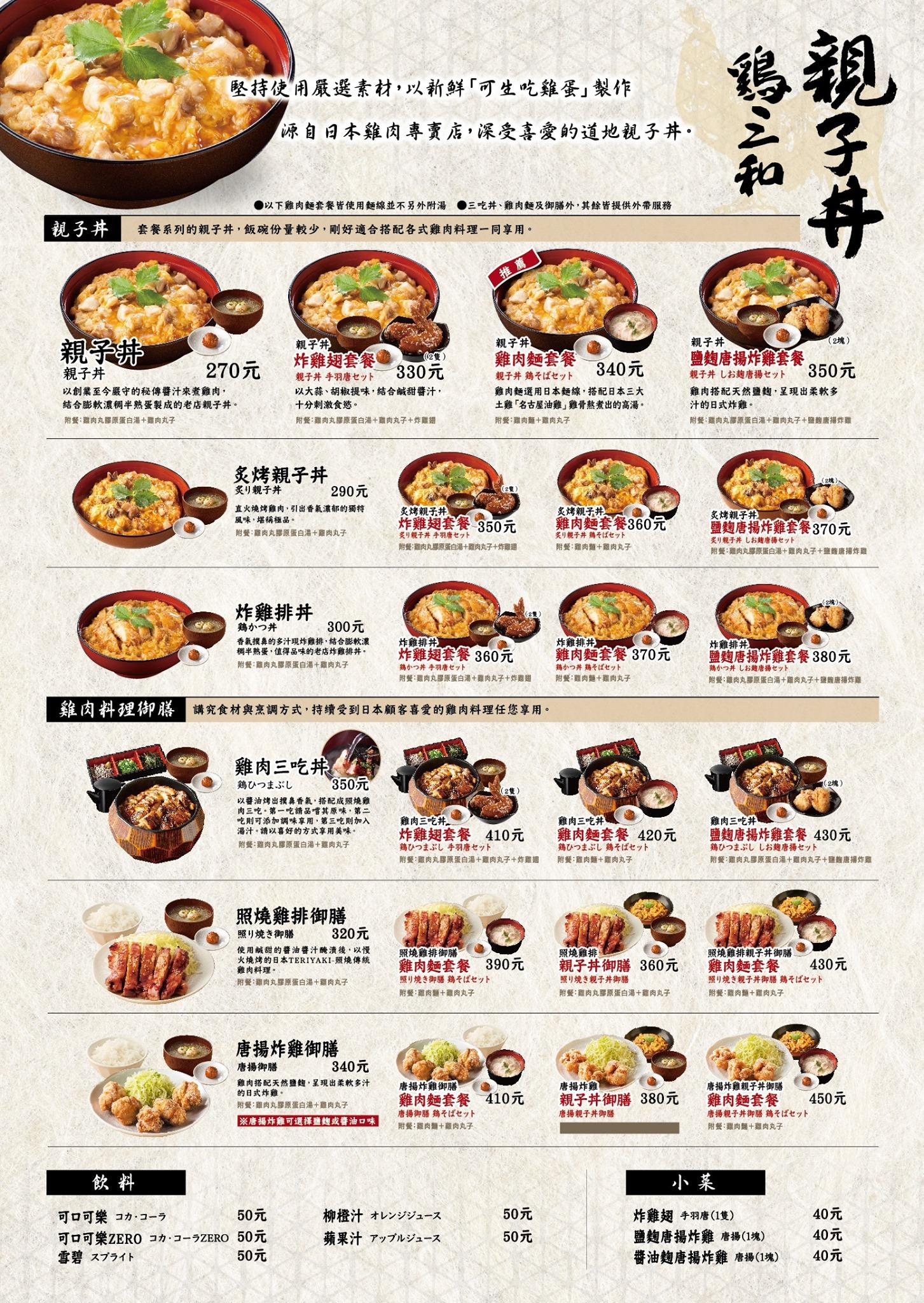 雞三和三井台中港店菜單MENU