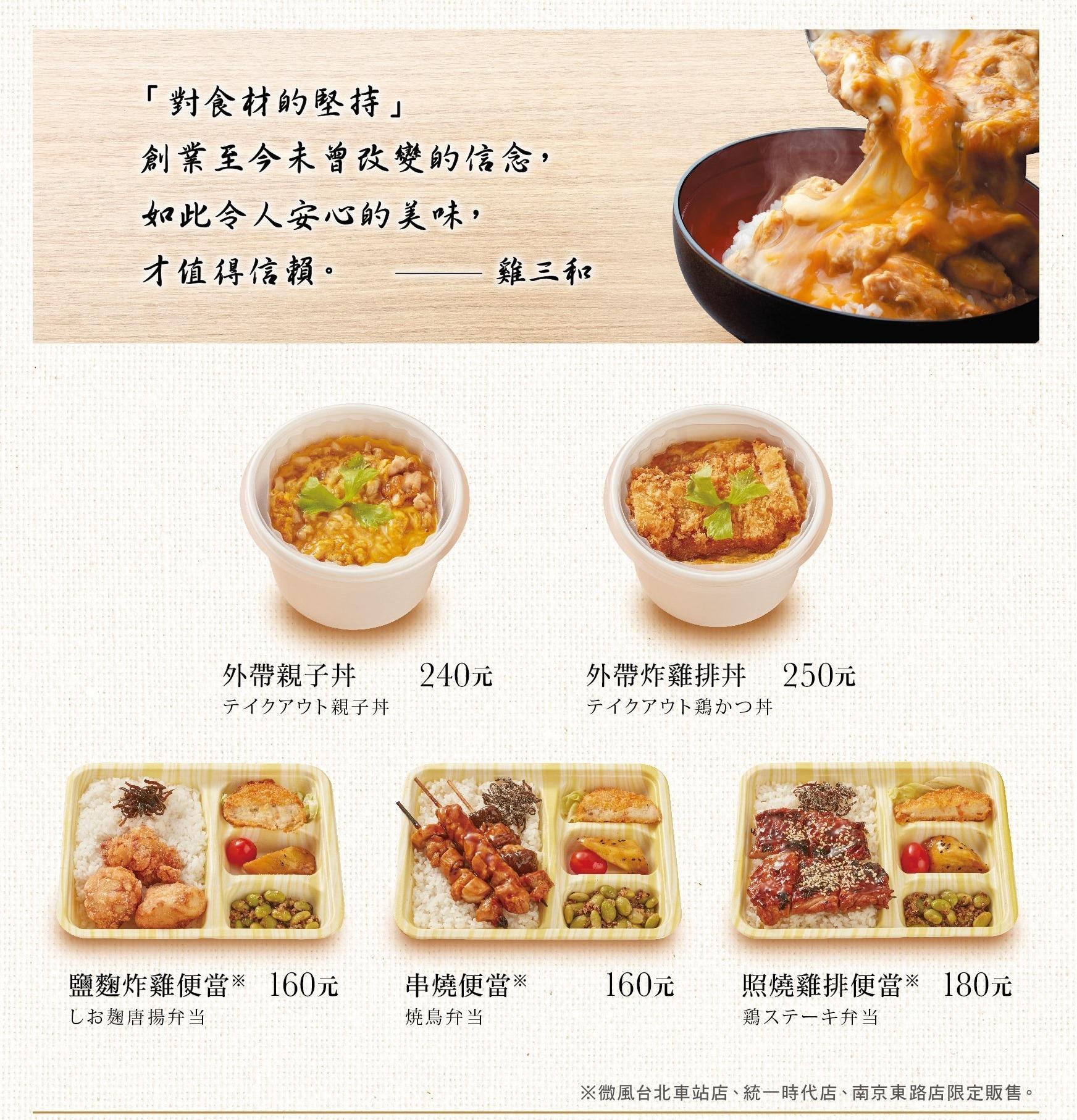雞三和南京東路店便當菜單MENU