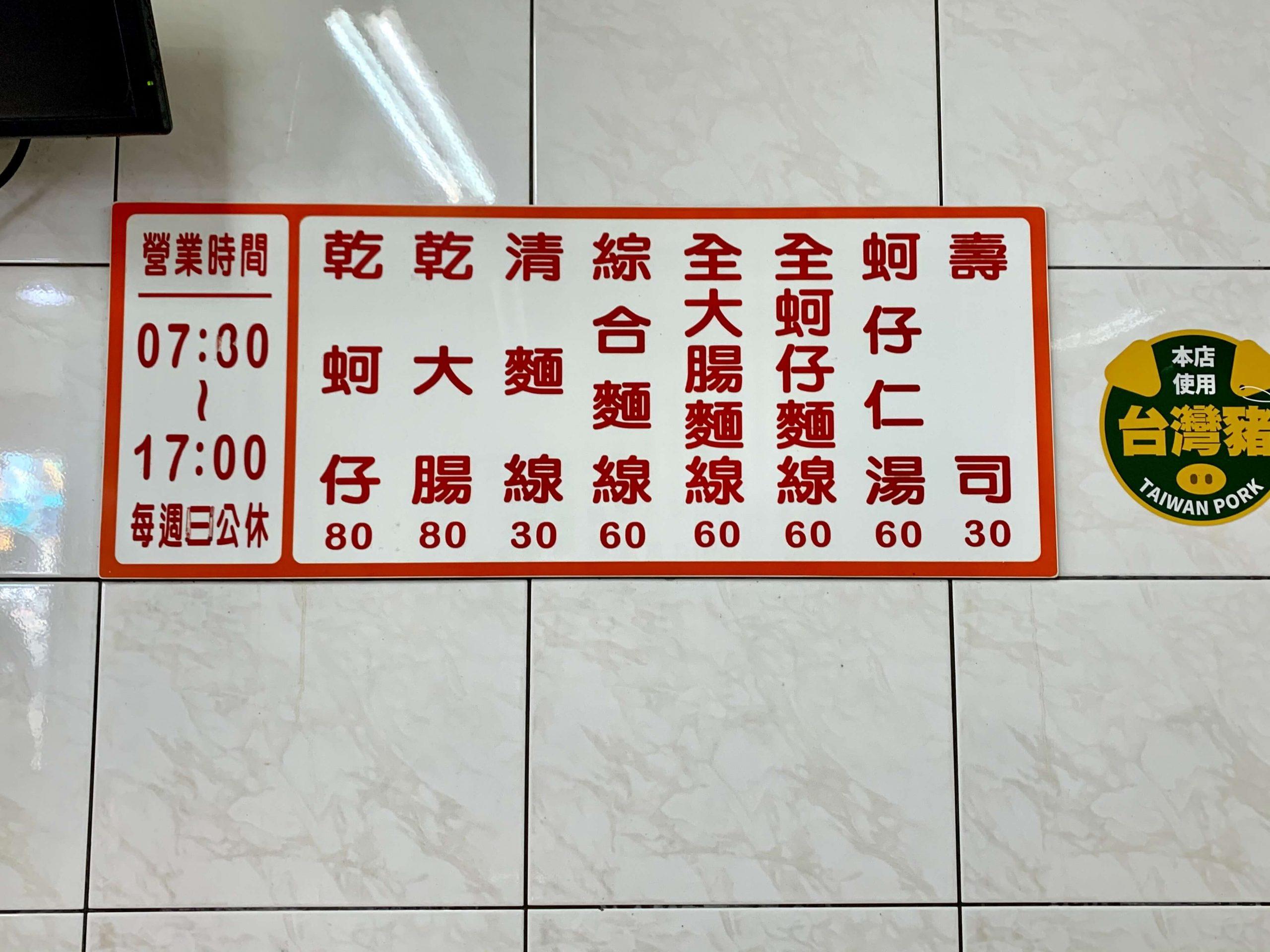 阿川麵線菜單MENU