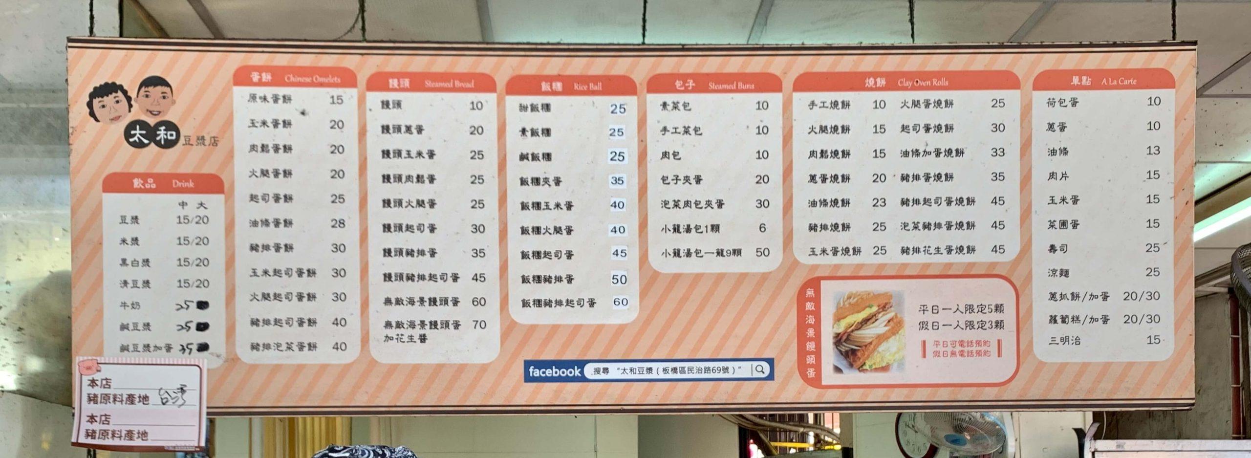 太和豆漿菜單MENU