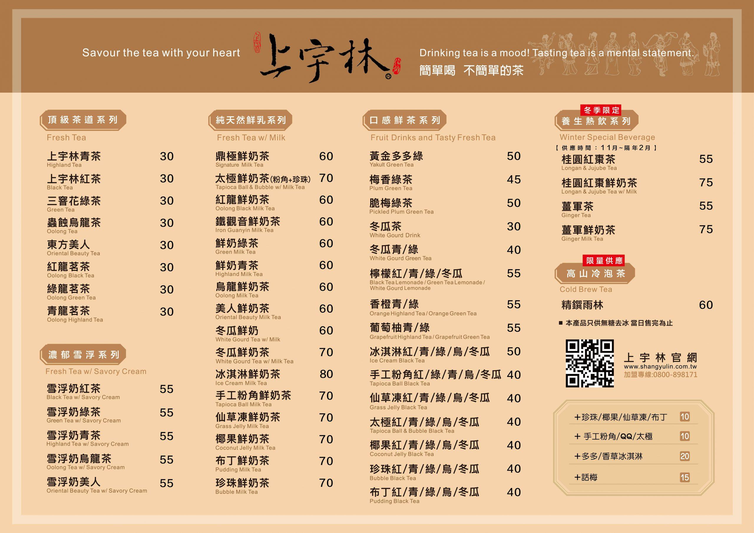 上宇林北部菜單MENU