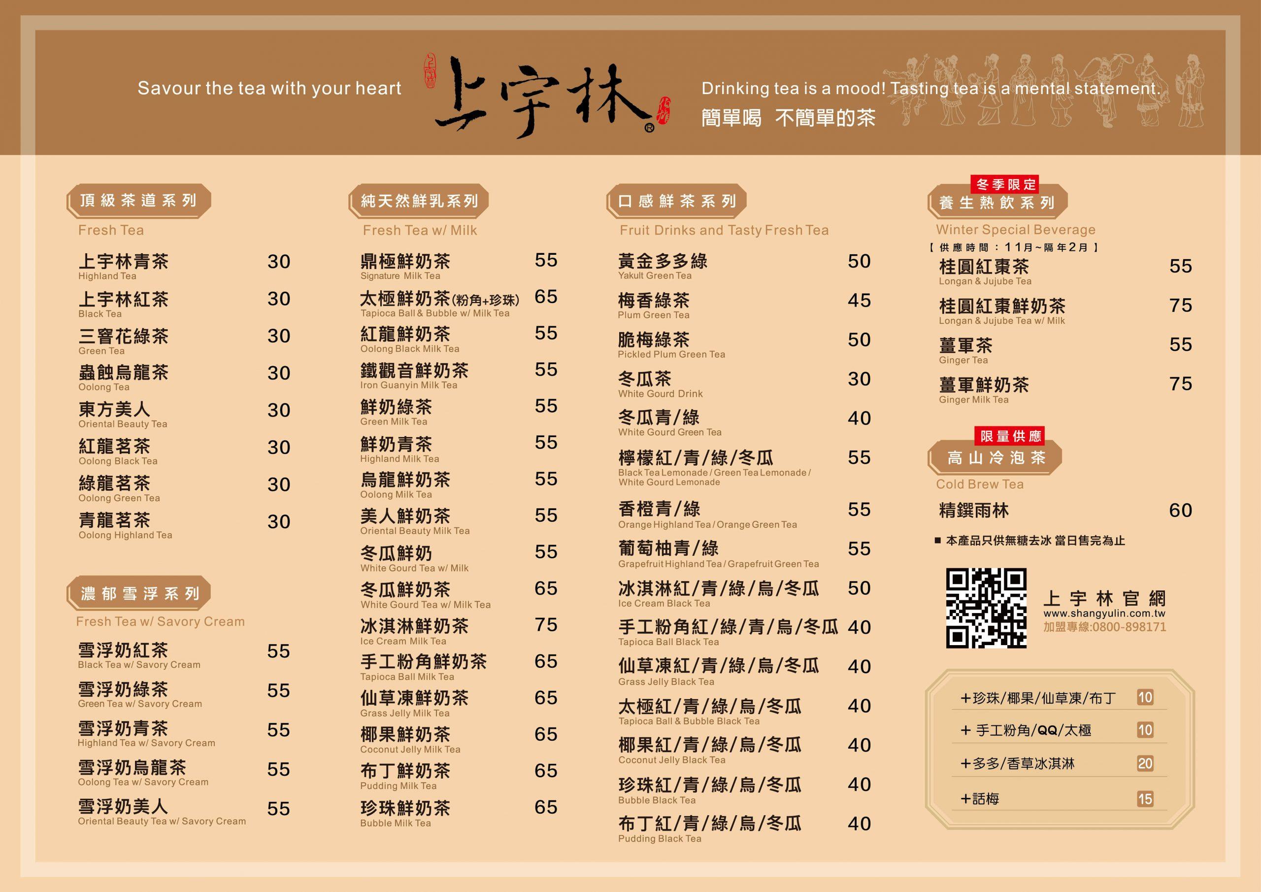 上宇林南部菜單MENU