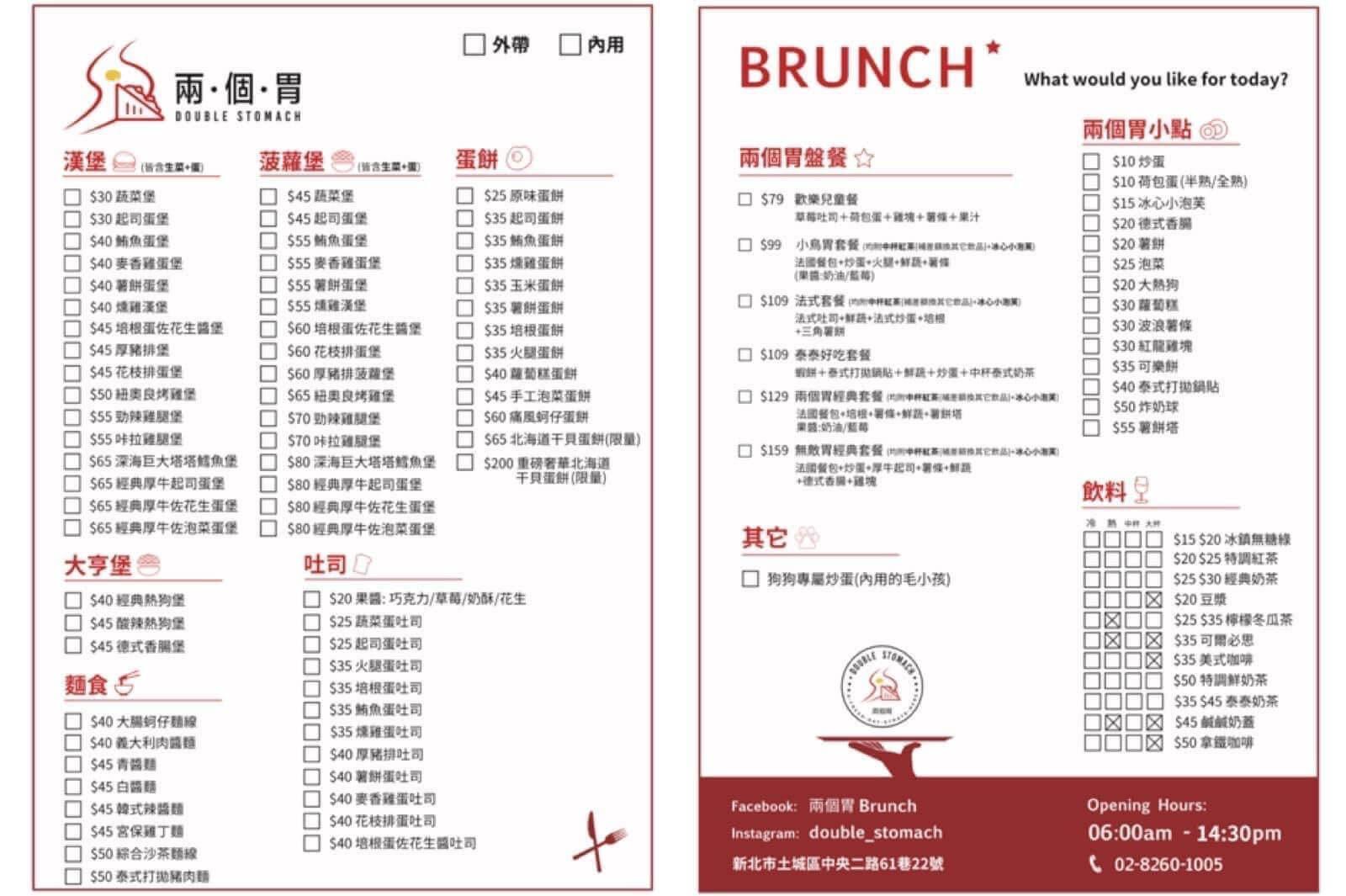 兩個胃brunch菜單MENU