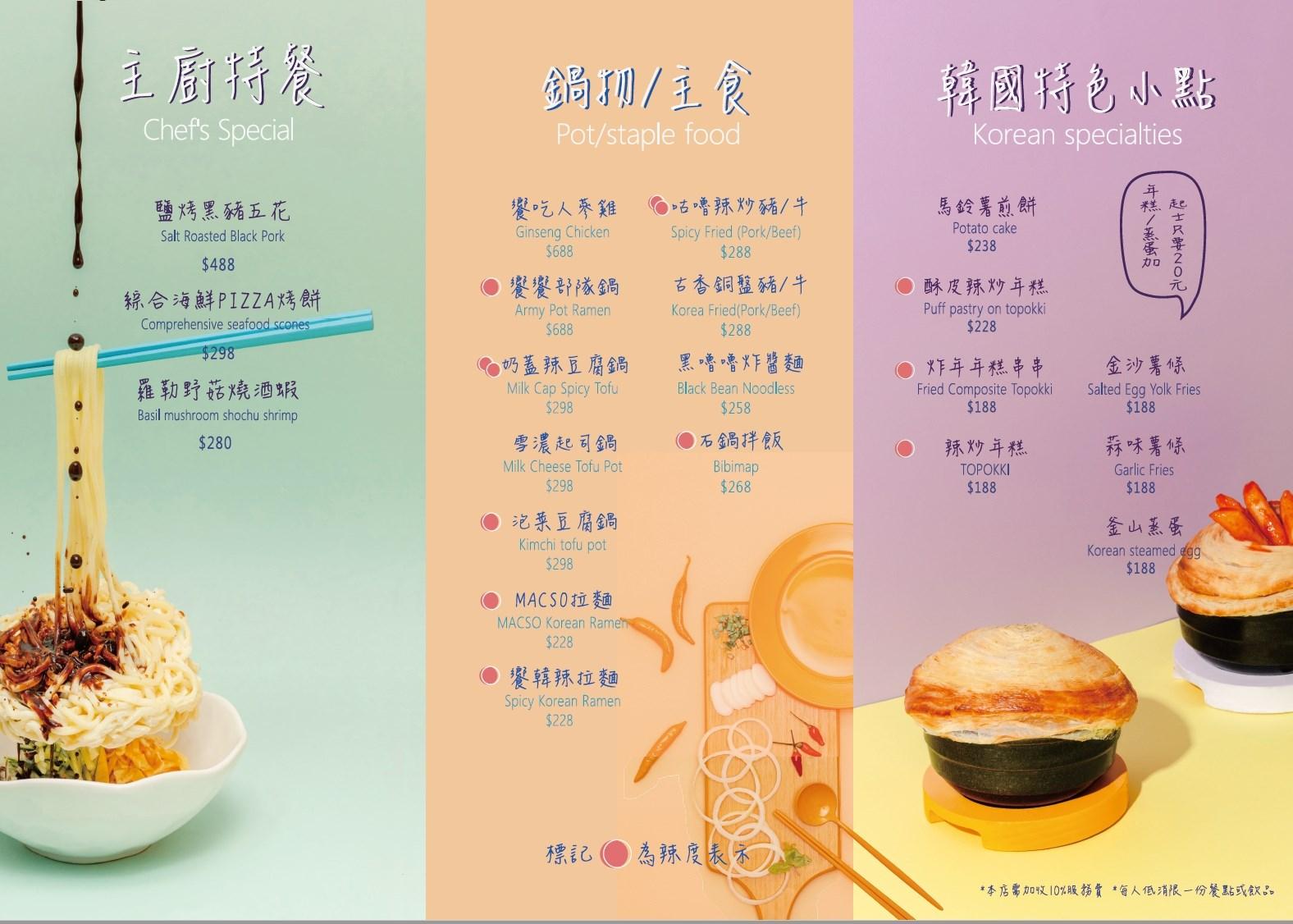 饗韓食尚韓食菜單MENU