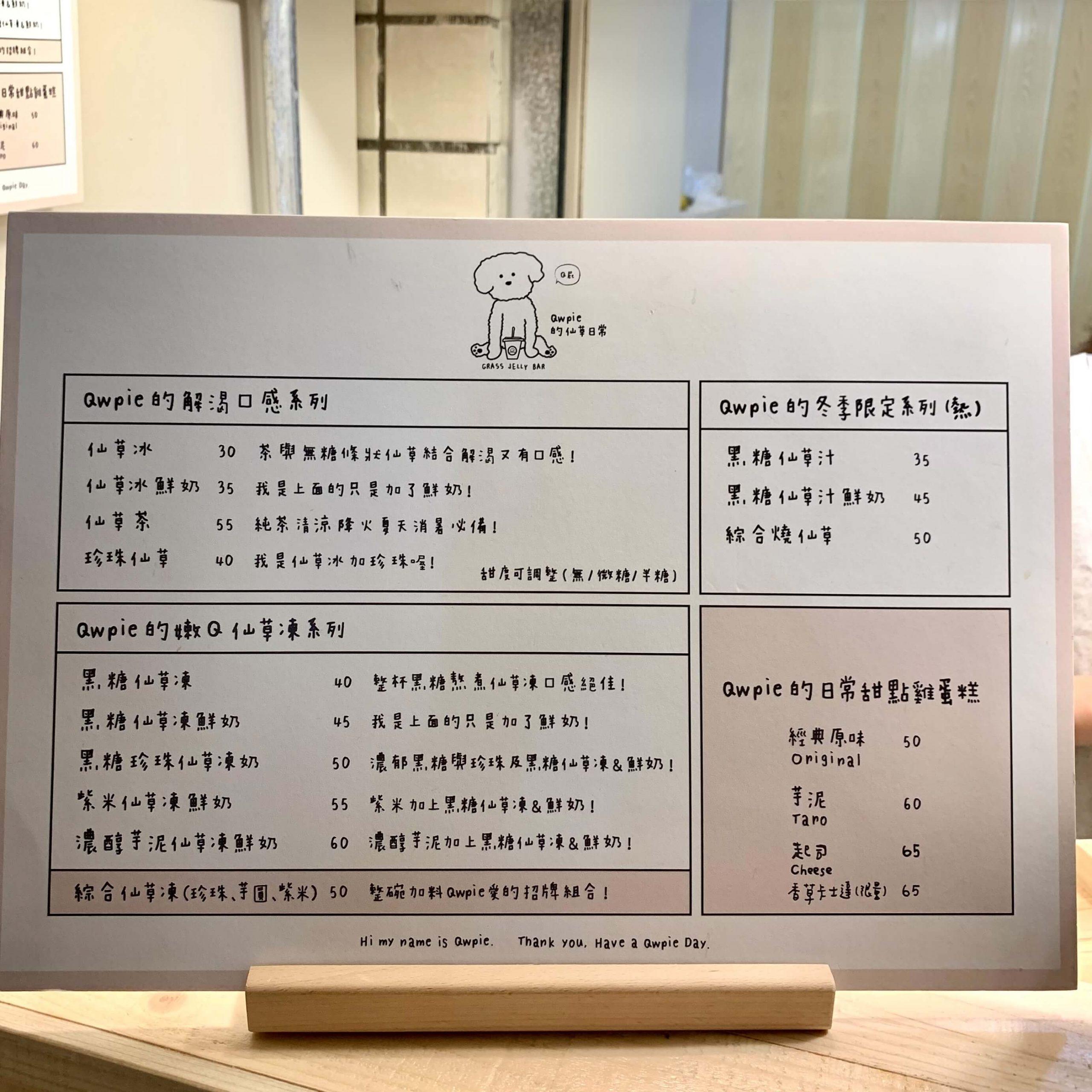 Qwpie的仙草日常菜單MENU