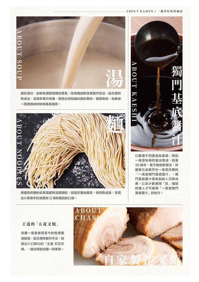 一風堂台中/台南高鐵店限定菜單MENU