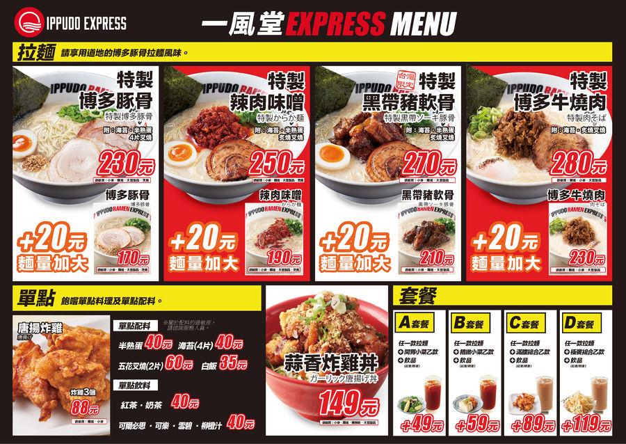 一風堂EXPRESS新竹巨城/漢神本館菜單MENU