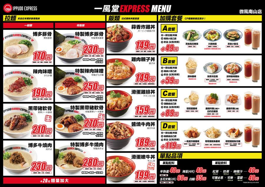 一風堂EXPRESS微風南山店菜單MENU