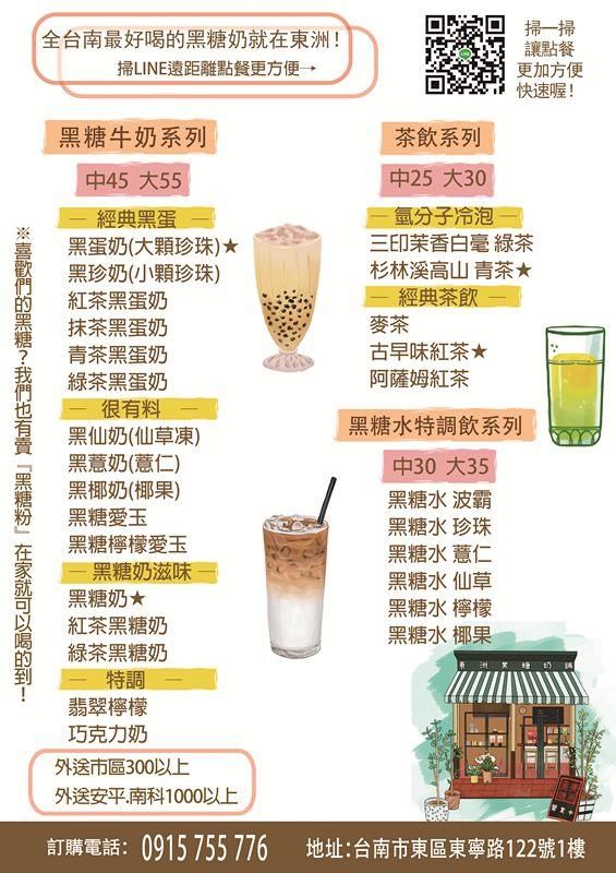 東洲黑糖奶舖菜單MENU