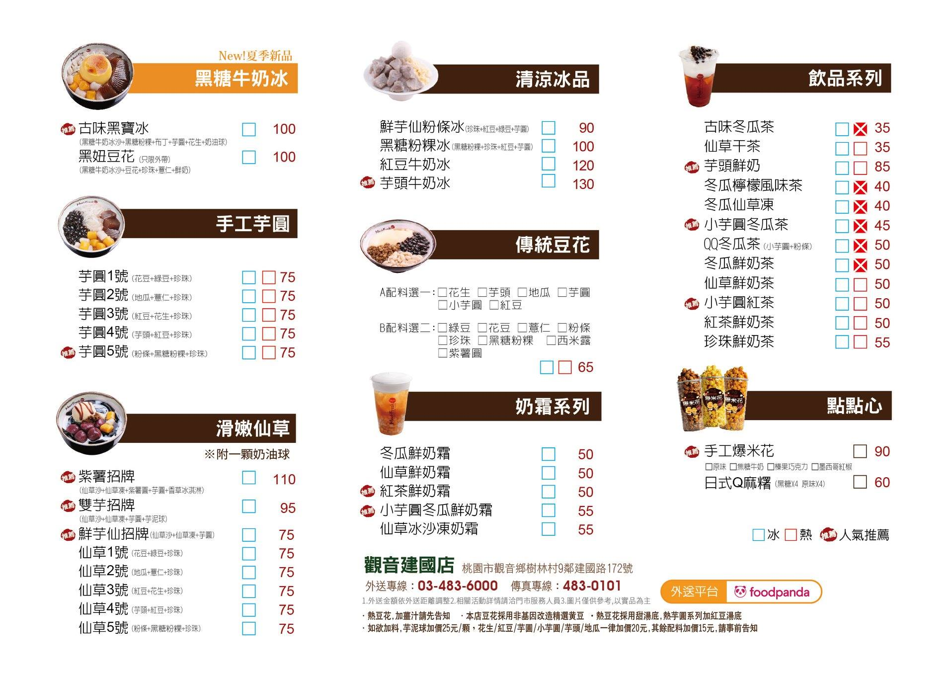 鮮芋仙菜單MENU