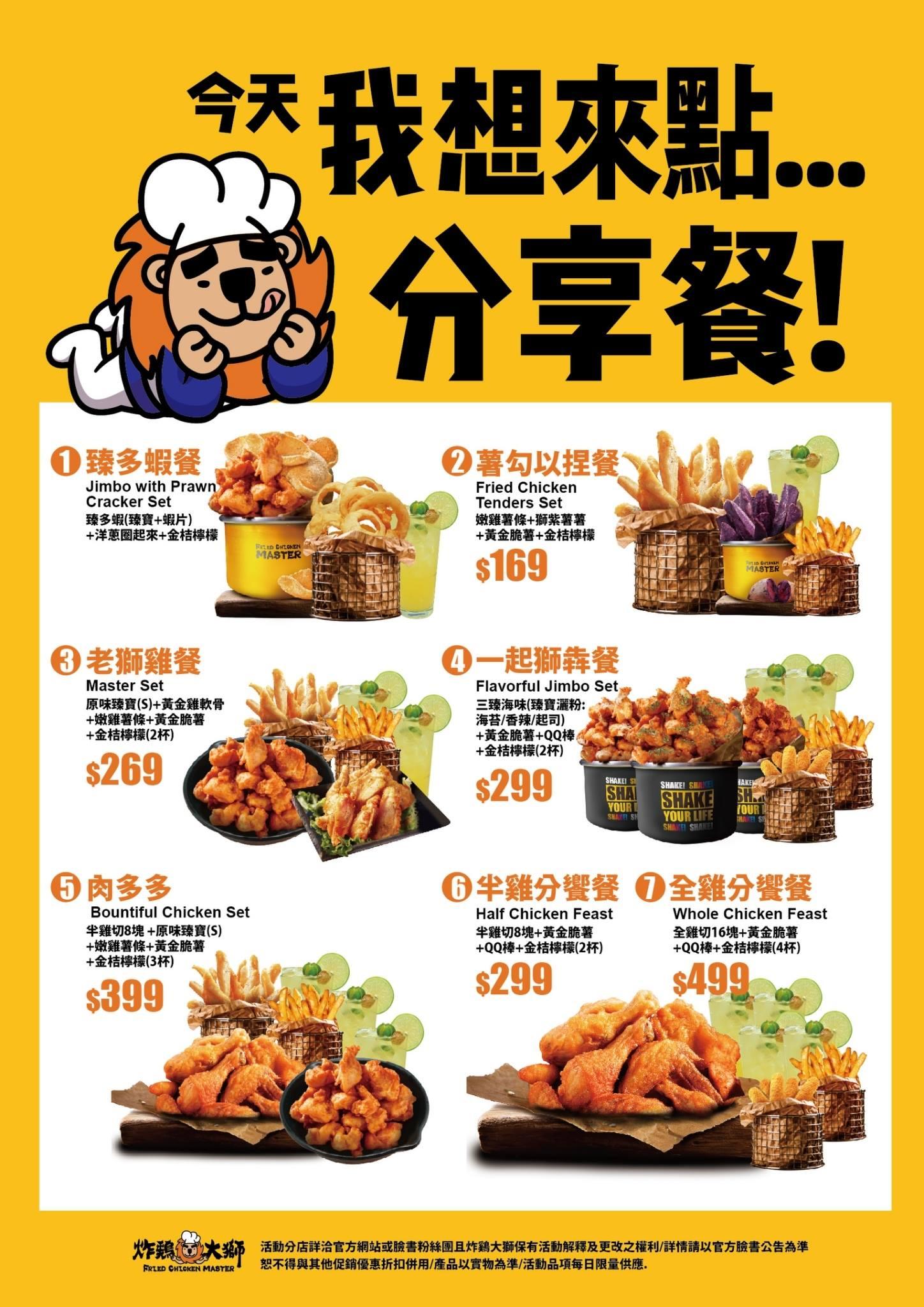 炸鷄大獅菜單MENU