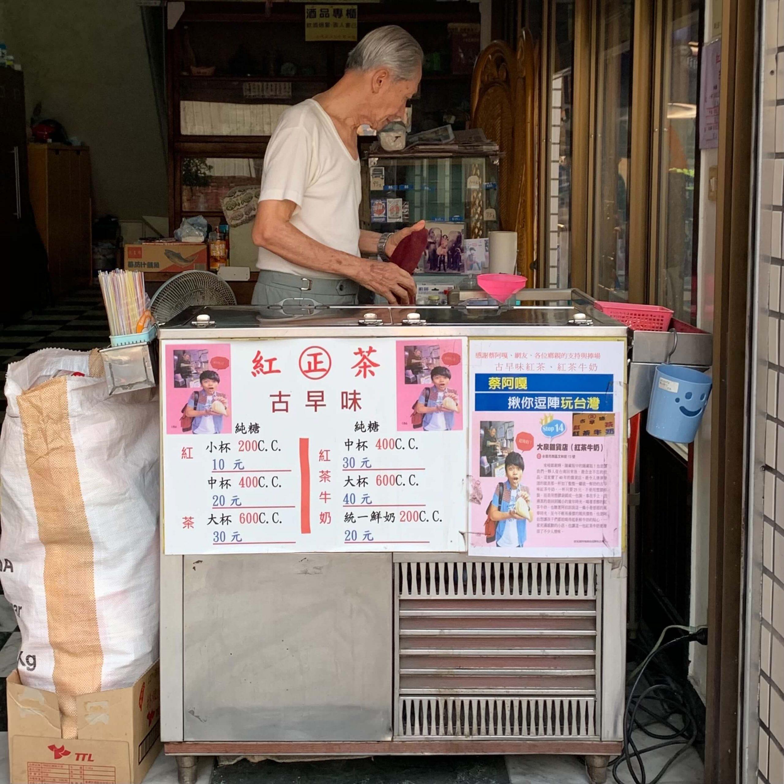 大泉雜貨店菜單MENU