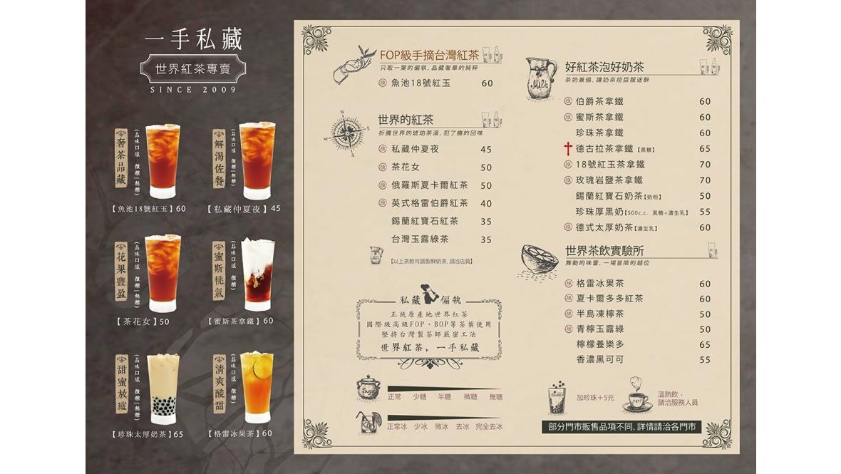 一手私藏世界紅茶菜單MENU