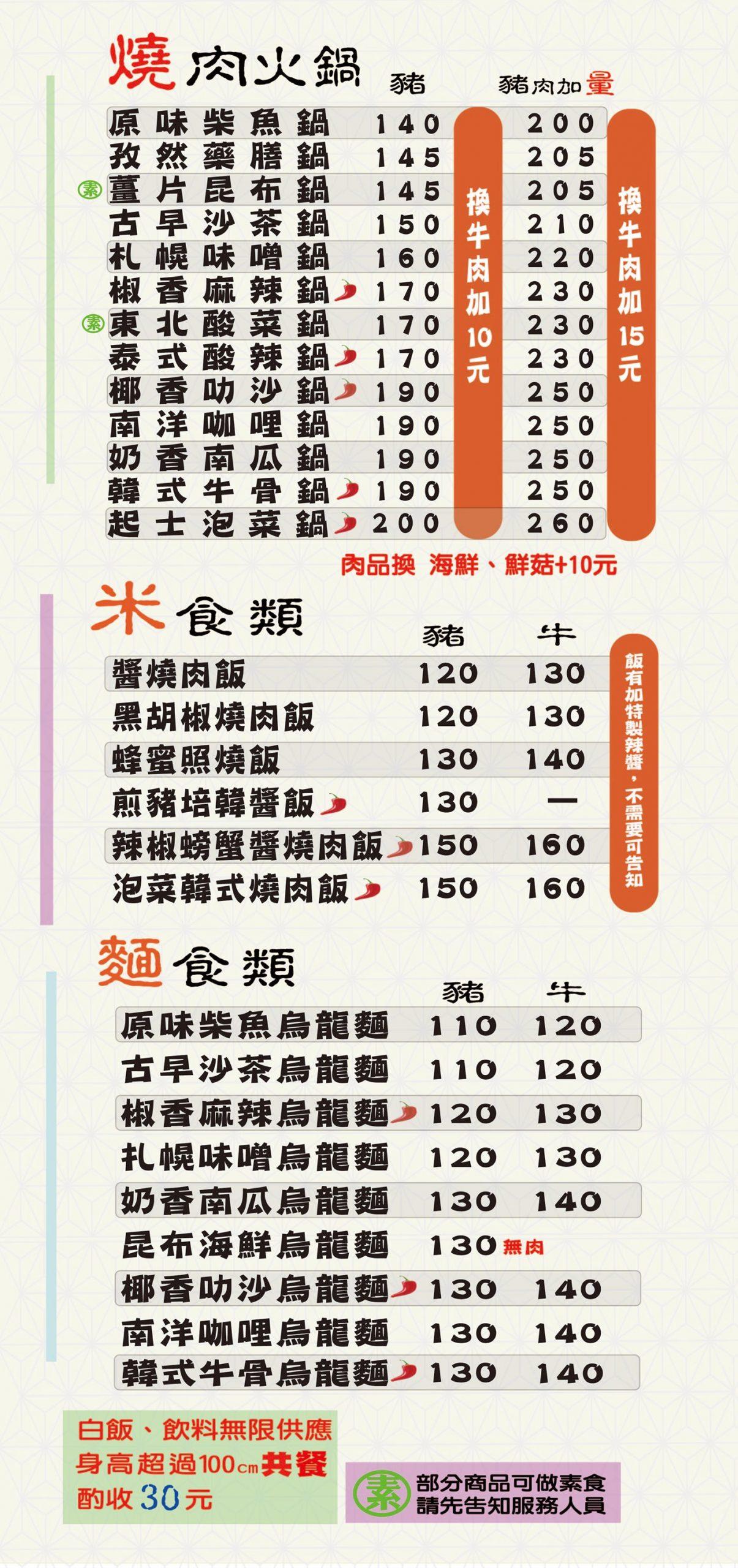 小石鍋菜單MENU