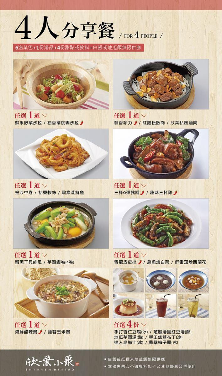 欣葉小聚四人分享餐菜單MENU