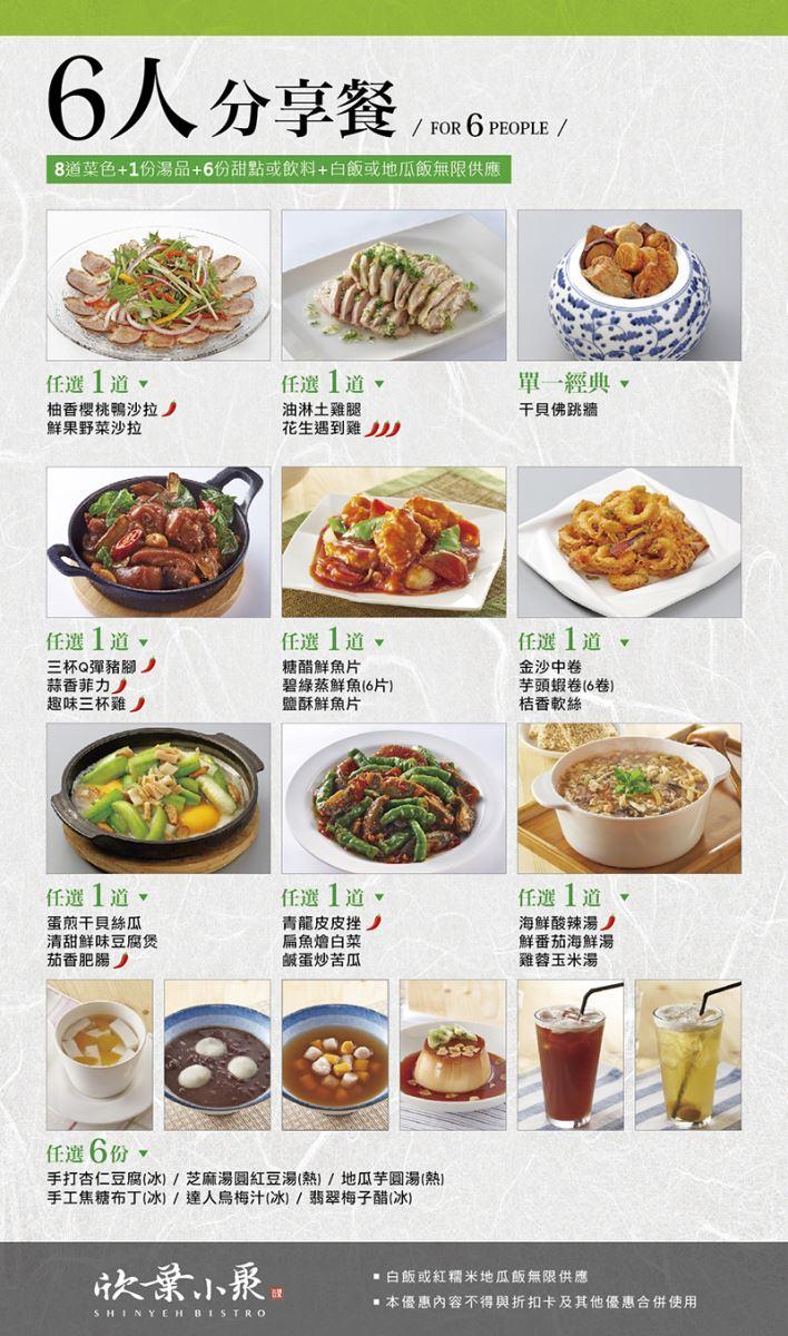 欣葉小聚六人分享餐菜單MENU